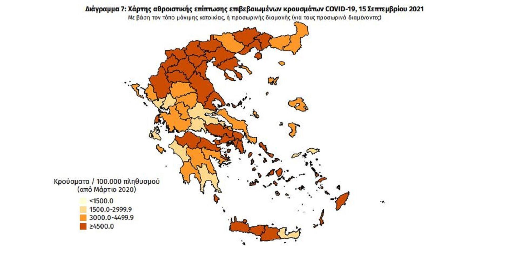 Χάρτης αθροιστικής επίπτωσης επιβεβαιωμένων κρουσμάτων COVID-19, 15 Σεπτεμβρίου 2021 - Sputnik Ελλάδα, 1920, 15.09.2021