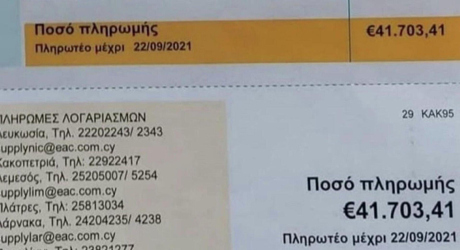 Τους ήρθε δίμηνος λογαριασμός ρεύματος πάνω από... 41.000 ευρώ - Sputnik Ελλάδα, 1920, 16.09.2021