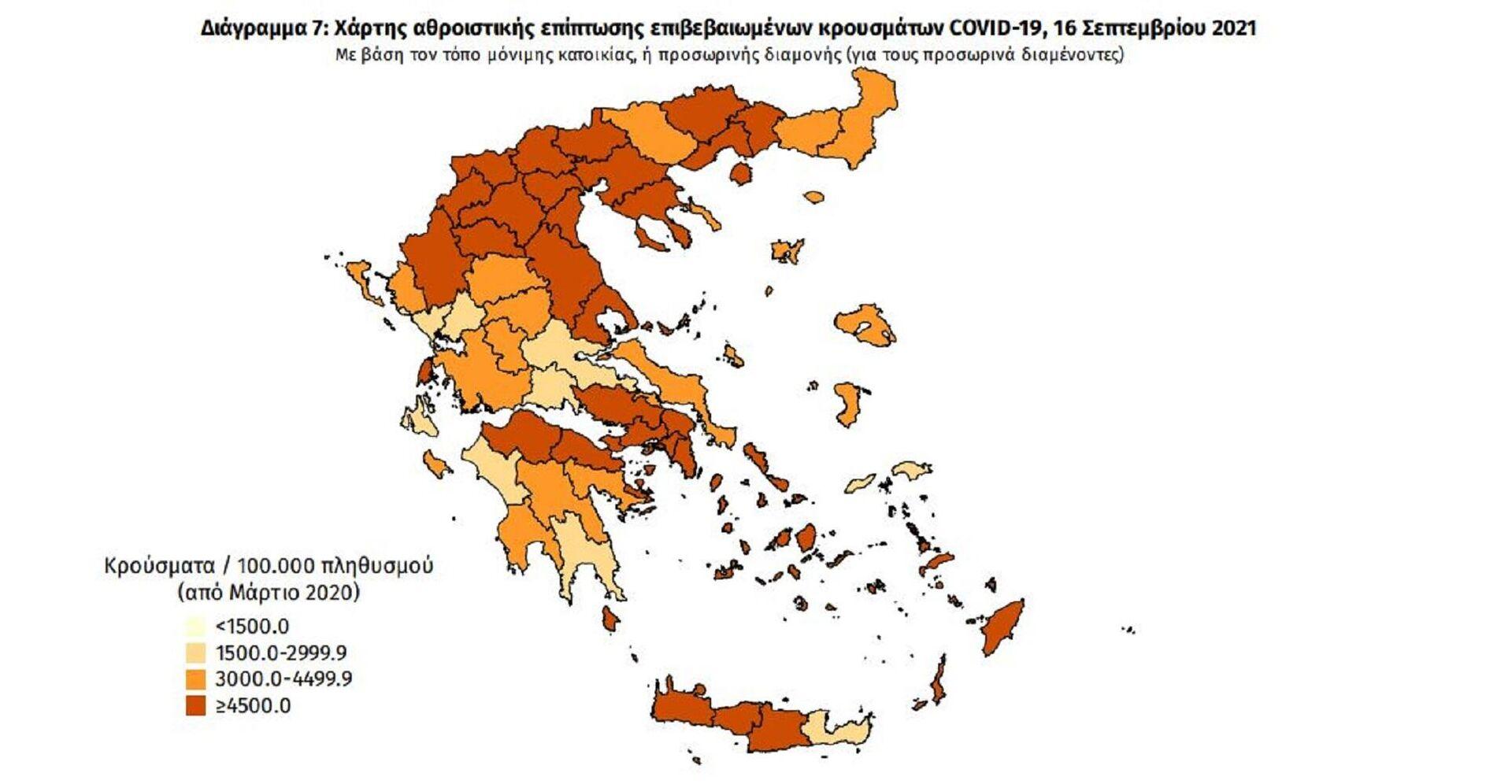 Χάρτης αθροιστικής επίπτωσης επιβεβαιωμένων κρουσμάτων COVID-19, 16 Σεπτεμβρίου 2021 - Sputnik Ελλάδα, 1920, 16.09.2021