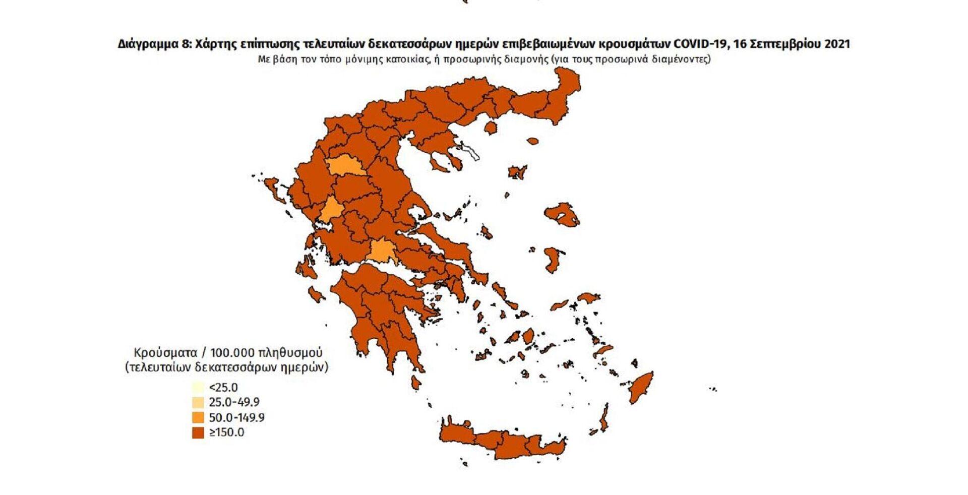 Χάρτης επίπτωσης τελευταίων δεκατεσσάρων ημερών επιβεβαιωμένων κρουσμάτων COVID-19, 16 Σεπτεμβρίου 2021 - Sputnik Ελλάδα, 1920, 16.09.2021