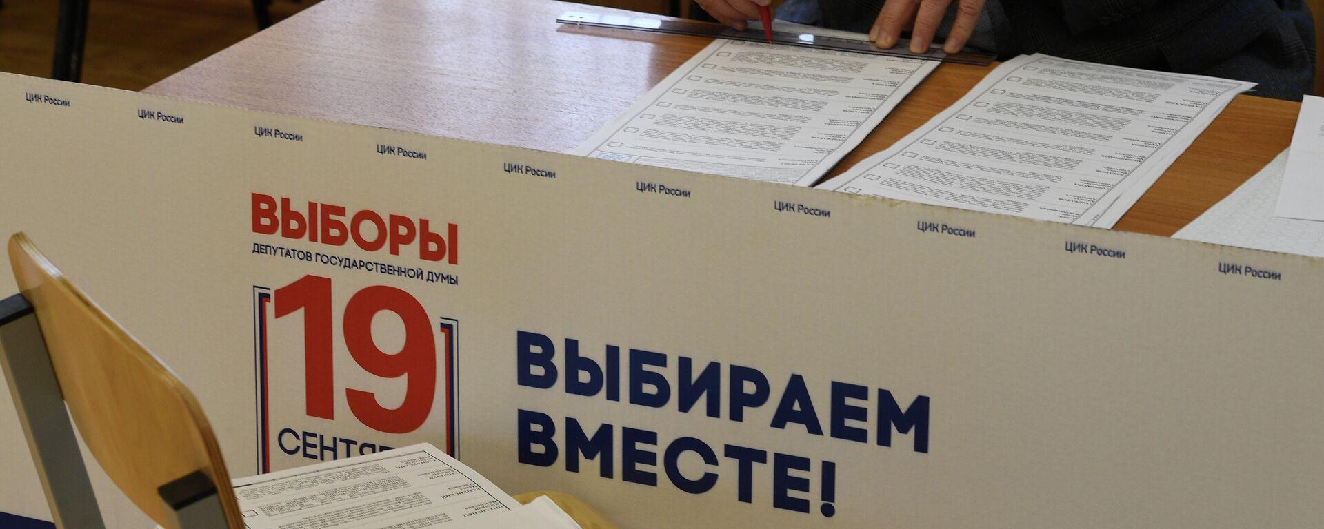 Εκλογές στη Ρωσία - Sputnik Ελλάδα, 1920, 19.09.2021