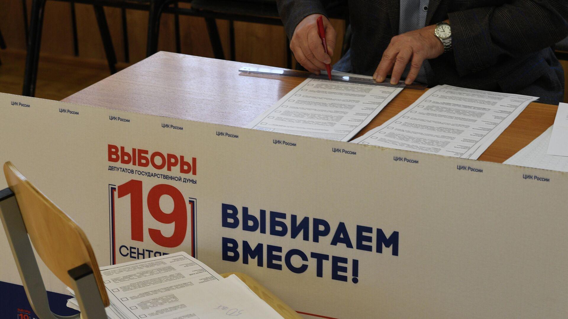 Εκλογές στη Ρωσία - Sputnik Ελλάδα, 1920, 16.09.2021