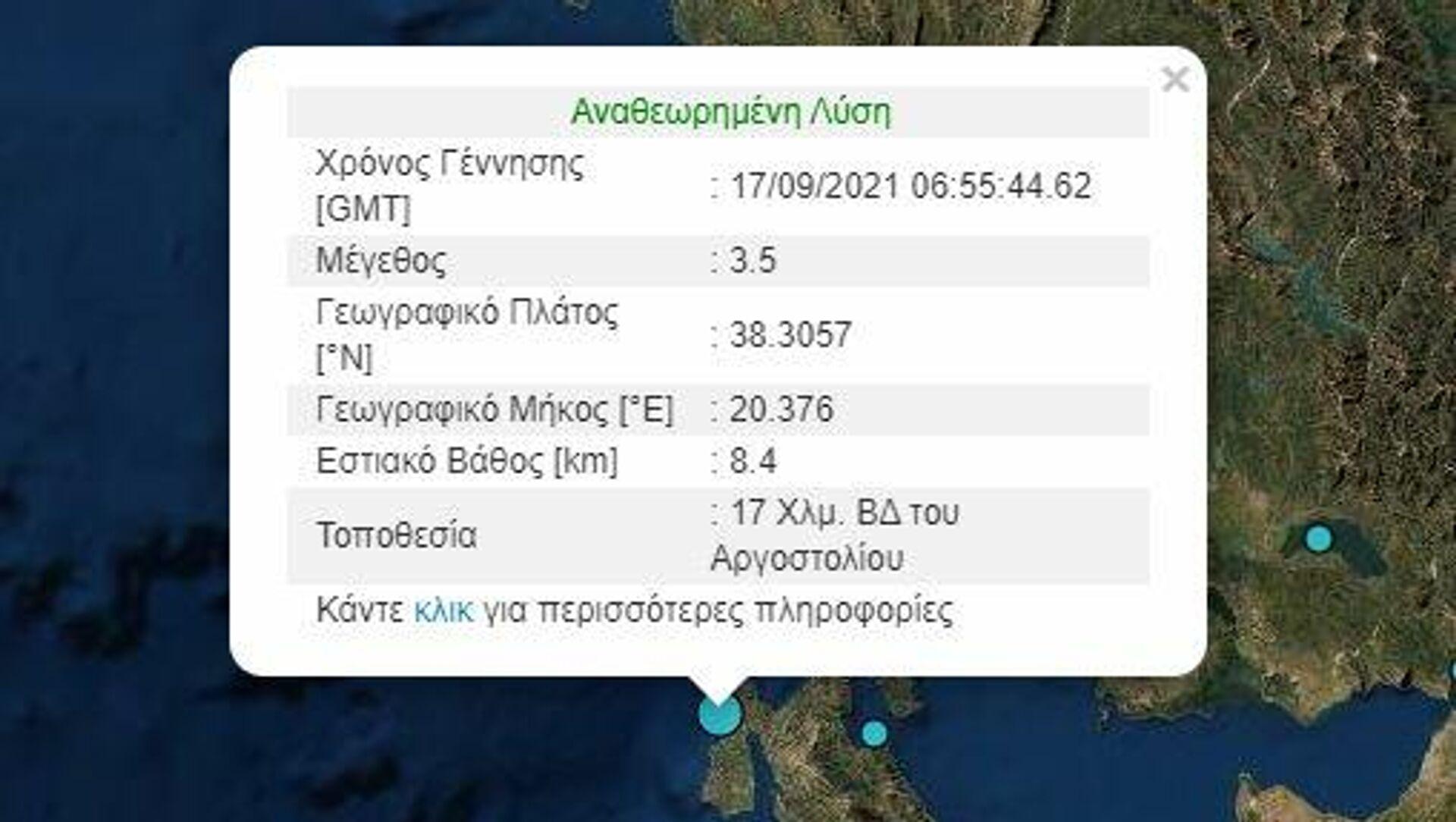 Σεισμός στην Κεφαλονιά - Sputnik Ελλάδα, 1920, 17.09.2021
