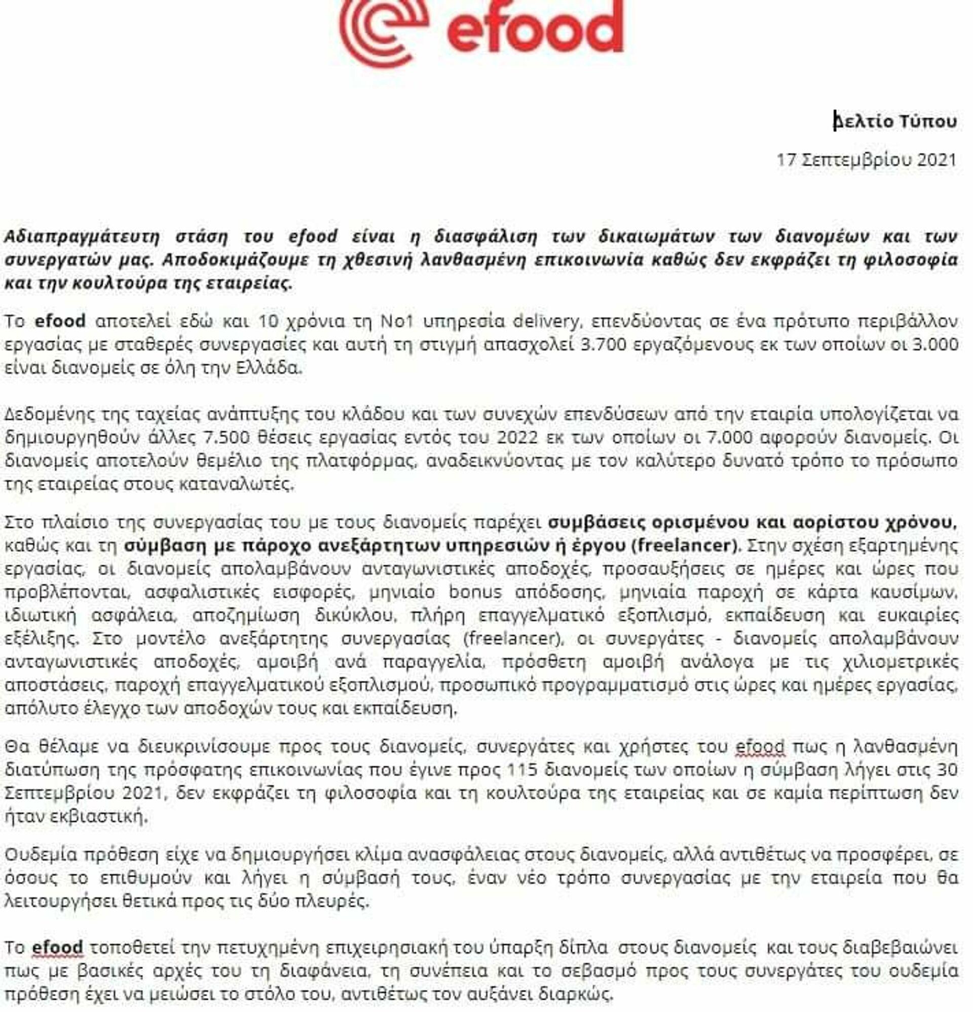 Η απάντηση της efood μετά τον σάλο με τους ντελιβεράδες - Sputnik Ελλάδα, 1920, 18.09.2021