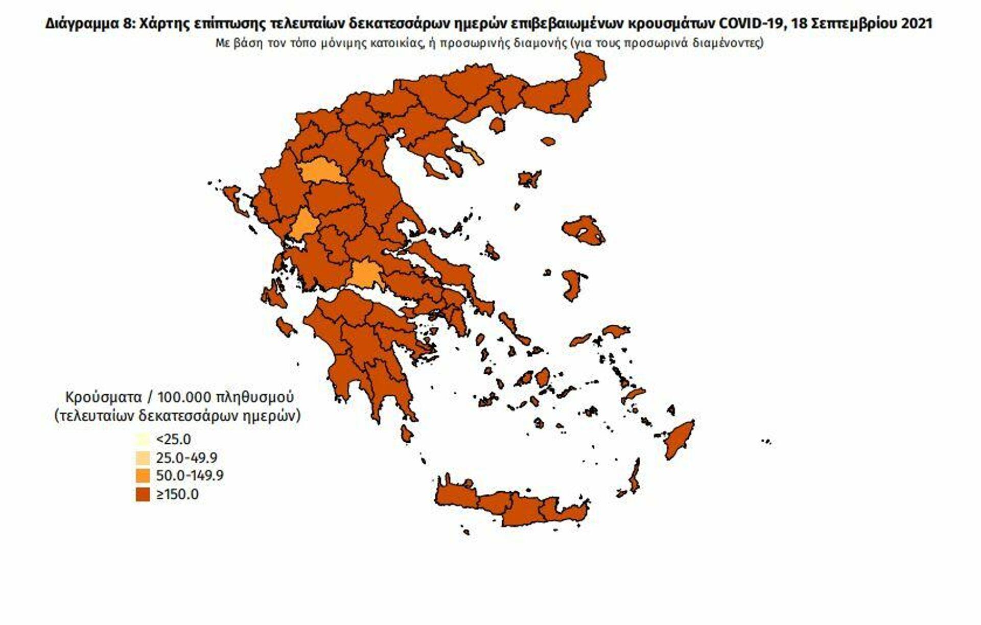 Χάρτης κρουσμάτων 14 ημερών - Sputnik Ελλάδα, 1920, 18.09.2021