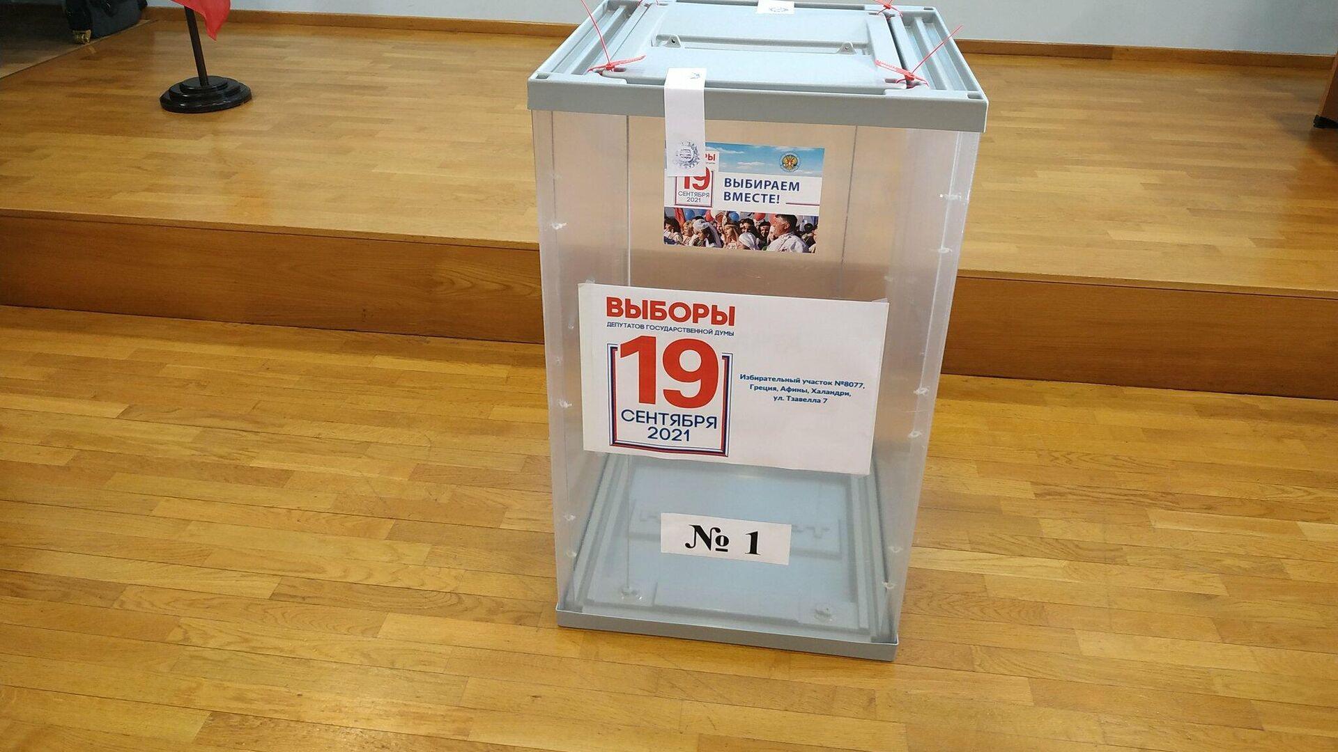 Βουλευτικές εκλογές στην Κρατική Δούμα: Δύο εκλογικά κέντρα στην Ελλάδα - Sputnik Ελλάδα, 1920, 21.09.2021