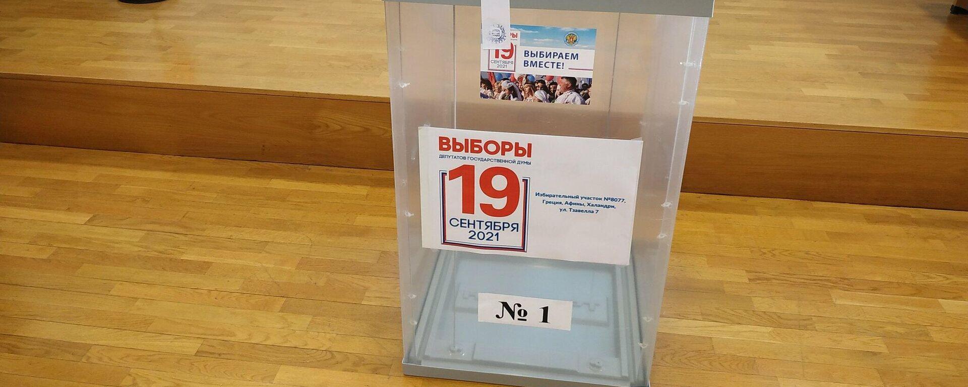 Βουλευτικές εκλογές στην Κρατική Δούμα: Δύο εκλογικά κέντρα στην Ελλάδα - Sputnik Ελλάδα, 1920, 19.09.2021