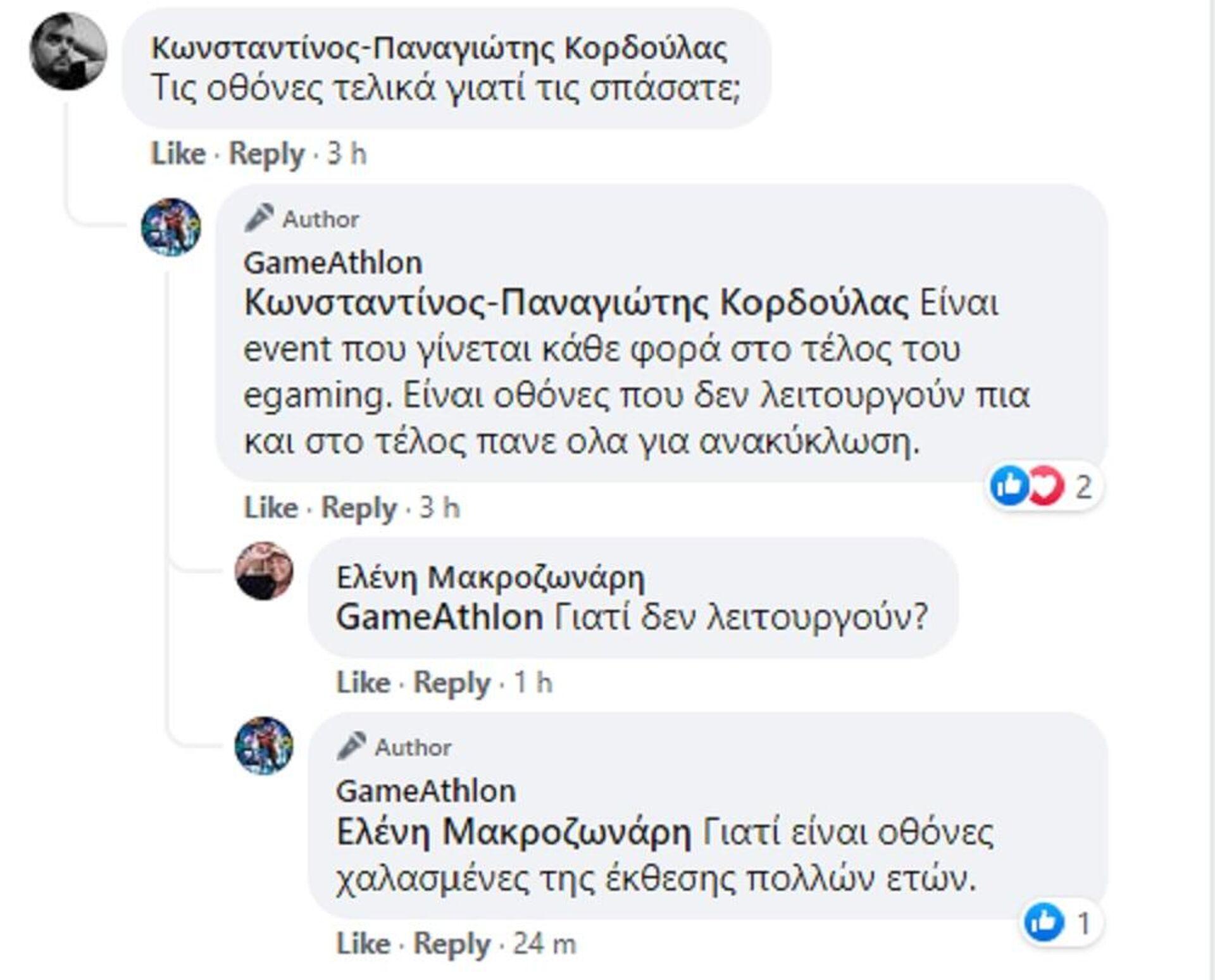 Απάντηση του GameAthlon sto Facebook - Sputnik Ελλάδα, 1920, 20.09.2021