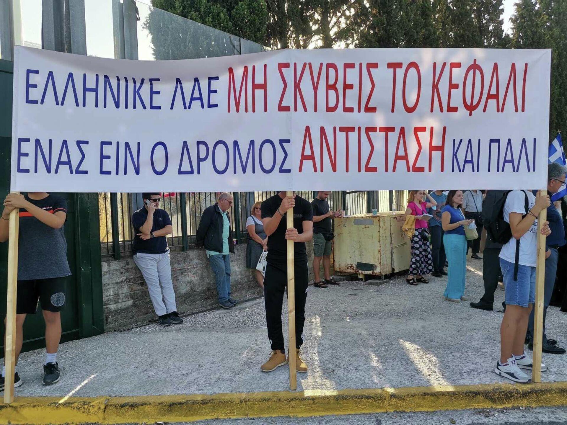 Διαμαρτυρία με σημαίες και συνθήματα για τη σεξουαλική διαπαιδαγώγηση στα σχολεία - Sputnik Ελλάδα, 1920, 20.09.2021