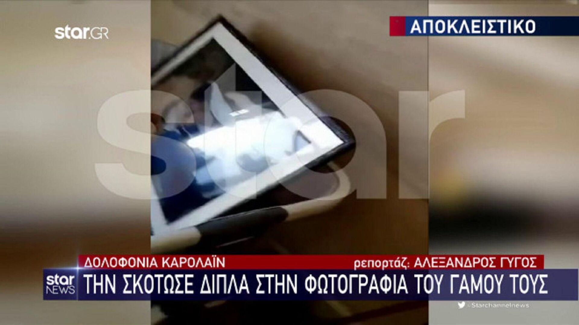 Ο πιλότος έπνιξε την Καρολάιν δίπλα στη φωτογραφία του γάμου τους - Sputnik Ελλάδα, 1920, 20.09.2021