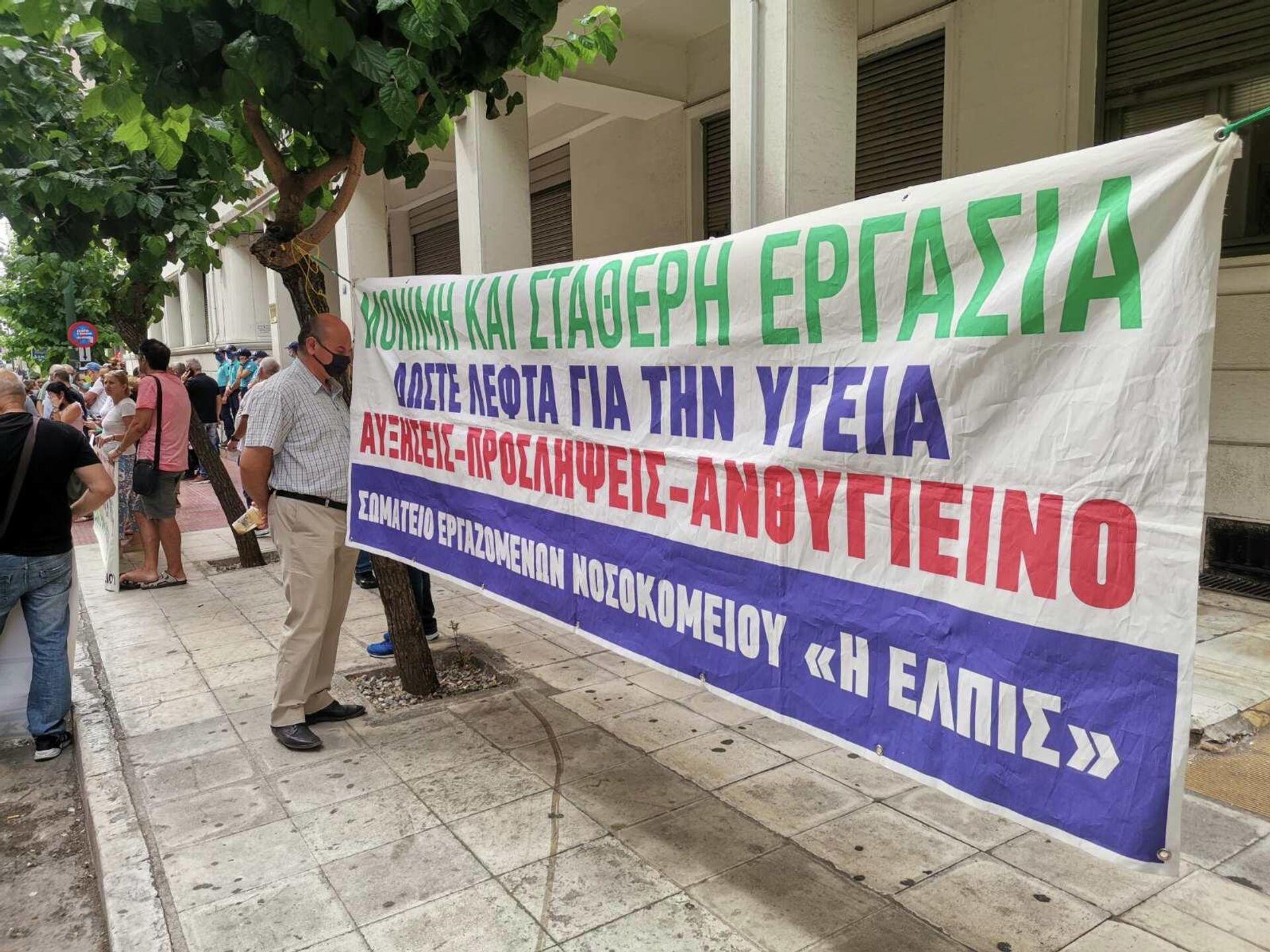 Διαμαρτυρία υγειονομικών έξω από το υπουργείο Υγείας - Sputnik Ελλάδα, 1920, 21.09.2021