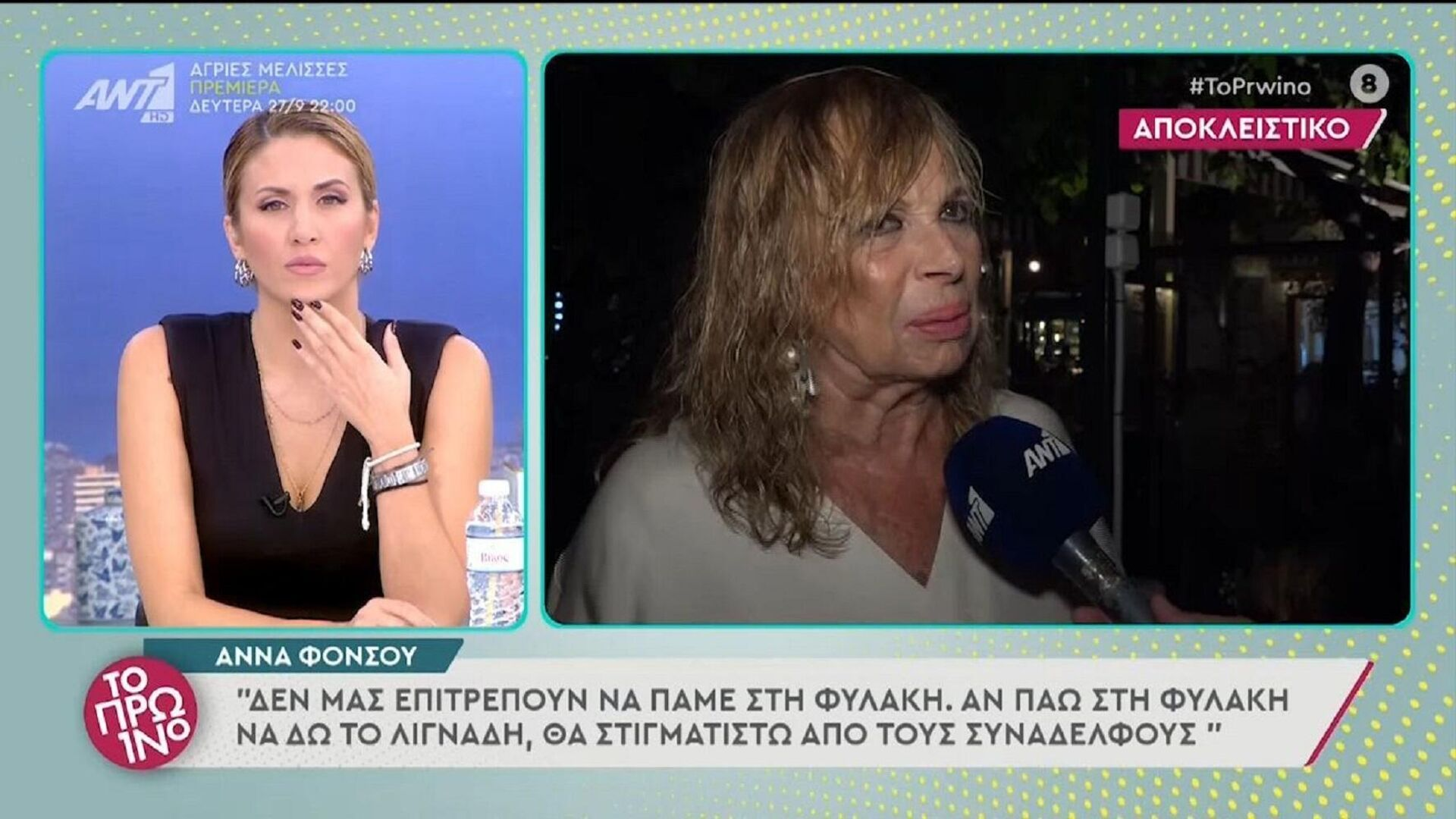 Η Άννα Φόνσου  - Sputnik Ελλάδα, 1920, 22.09.2021