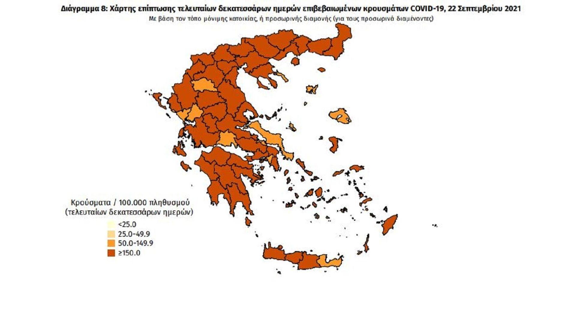 Χάρτης επίπτωσης τελευταίων δεκατεσσάρων ημερών επιβεβαιωμένων κρουσμάτων COVID-19, 22 Σεπτεμβρίου 2021 - Sputnik Ελλάδα, 1920, 22.09.2021