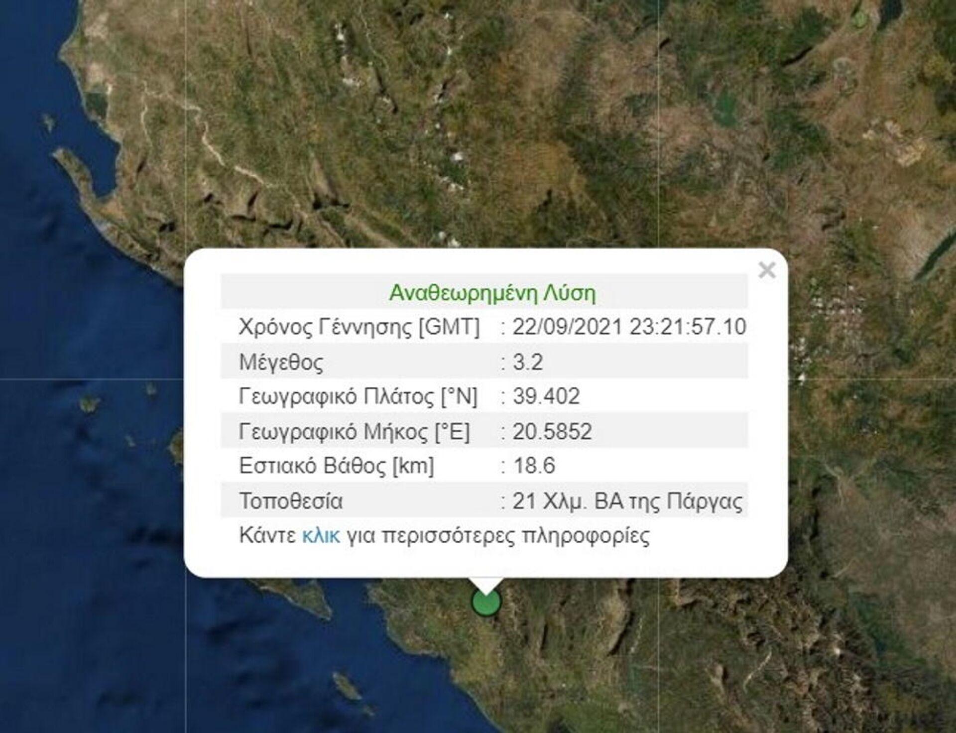 Σεισμός στην Πάργα, 23 Σεπτεμβρίου 2021 - Sputnik Ελλάδα, 1920, 23.09.2021