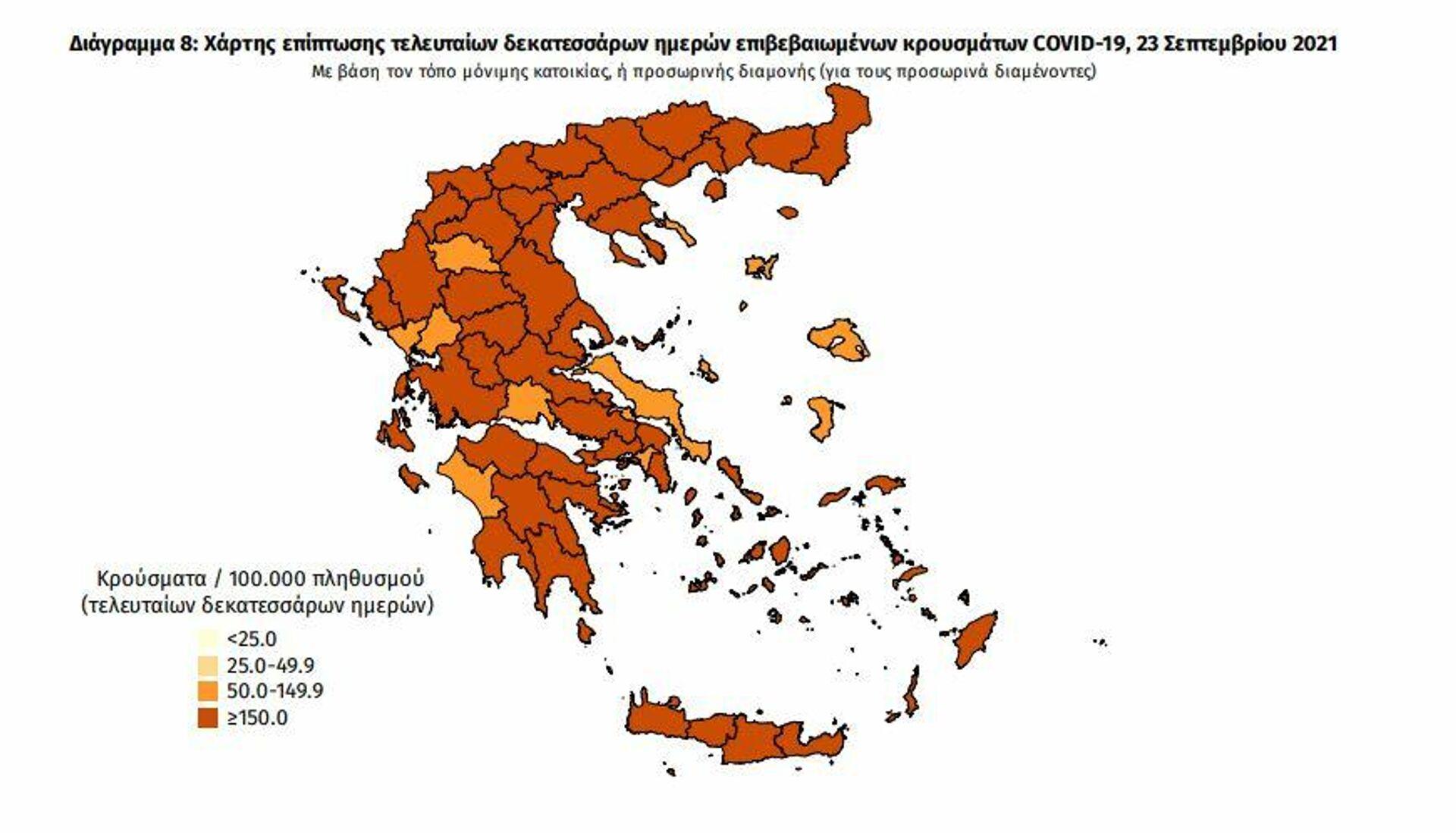 Χάρτης νέων κρουσμάτων, 23 Σεπτεμβρίου - Sputnik Ελλάδα, 1920, 23.09.2021