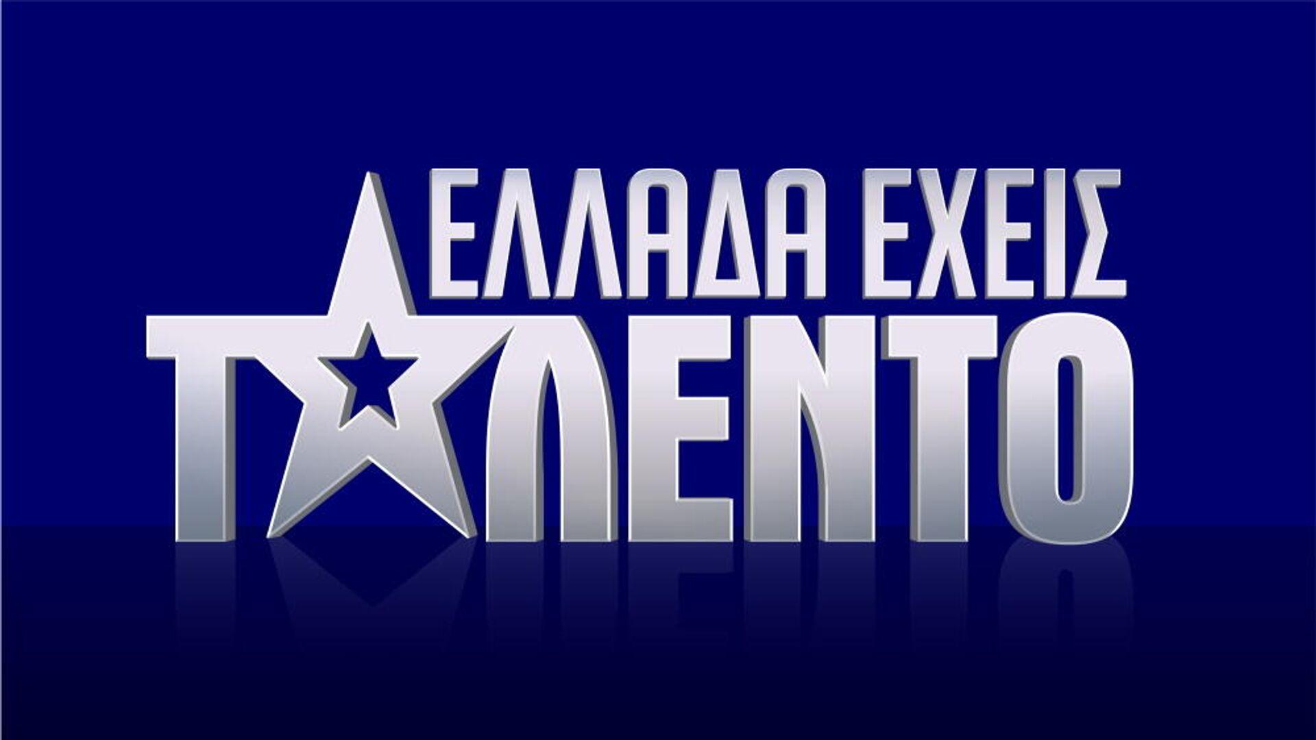 Το λογότυπο της εκπομπής Ελλάδα έχεις ταλέντο (ΑΝΤ1) - Sputnik Ελλάδα, 1920, 26.09.2021
