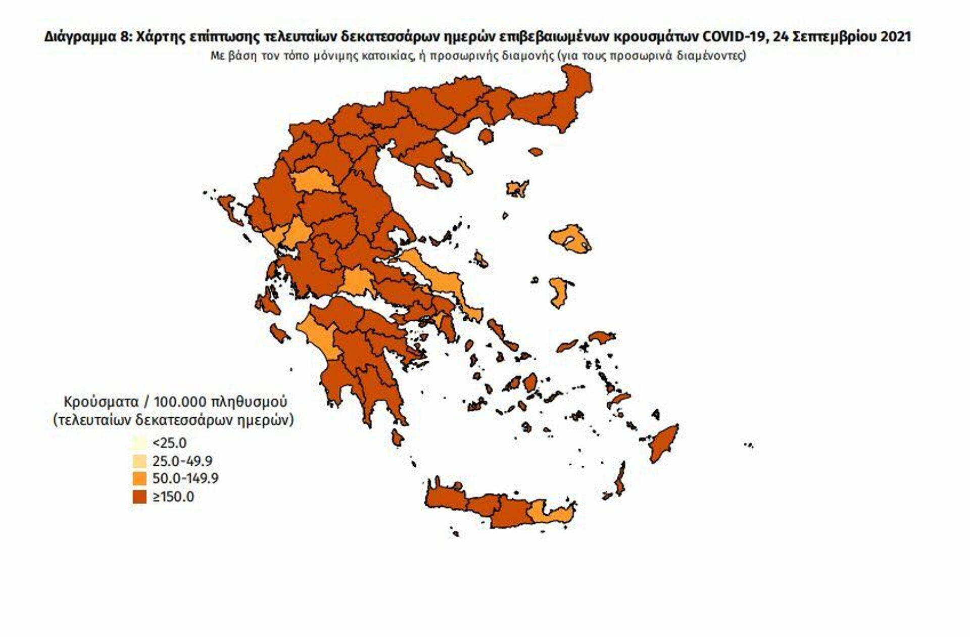 Χάρτης κρουσμάτων 14 ημερών - Sputnik Ελλάδα, 1920, 24.09.2021