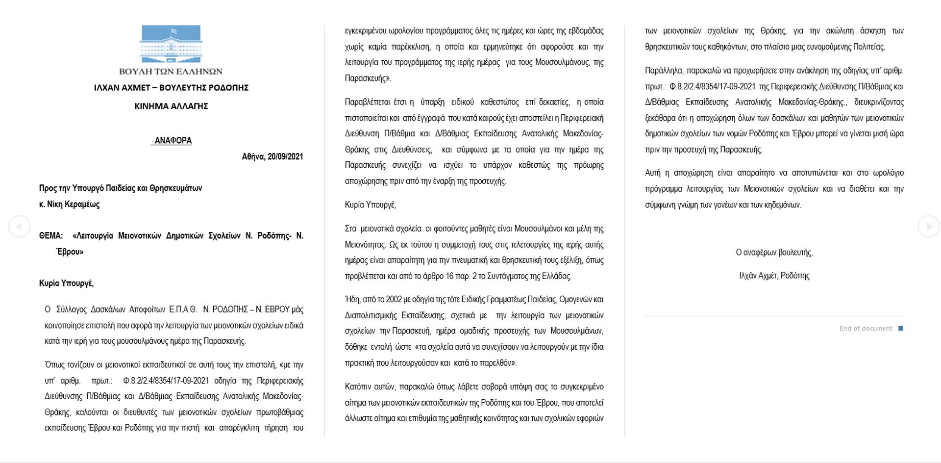 Αναφορά του Ιλχάν Αχμέτ για τη λειτουργία των μειονοτικών σχολείων της Θράκης - Sputnik Ελλάδα, 1920, 24.09.2021