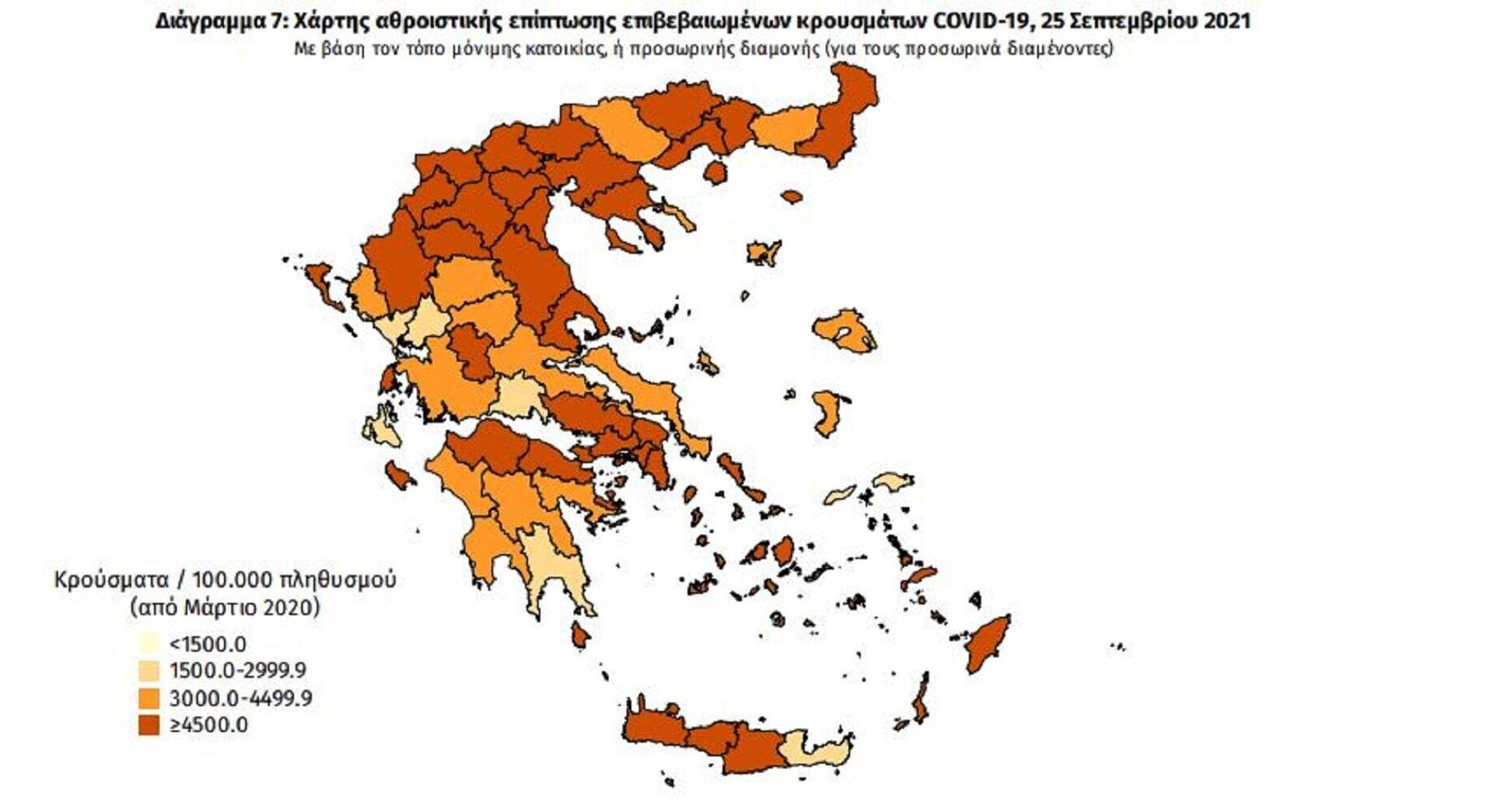 Χάρτης αθροιστικής επίπτωσης επιβεβαιωμένων κρουσμάτων COVID-19, 25 Σεπτεμβρίου 2021 - Sputnik Ελλάδα, 1920, 25.09.2021