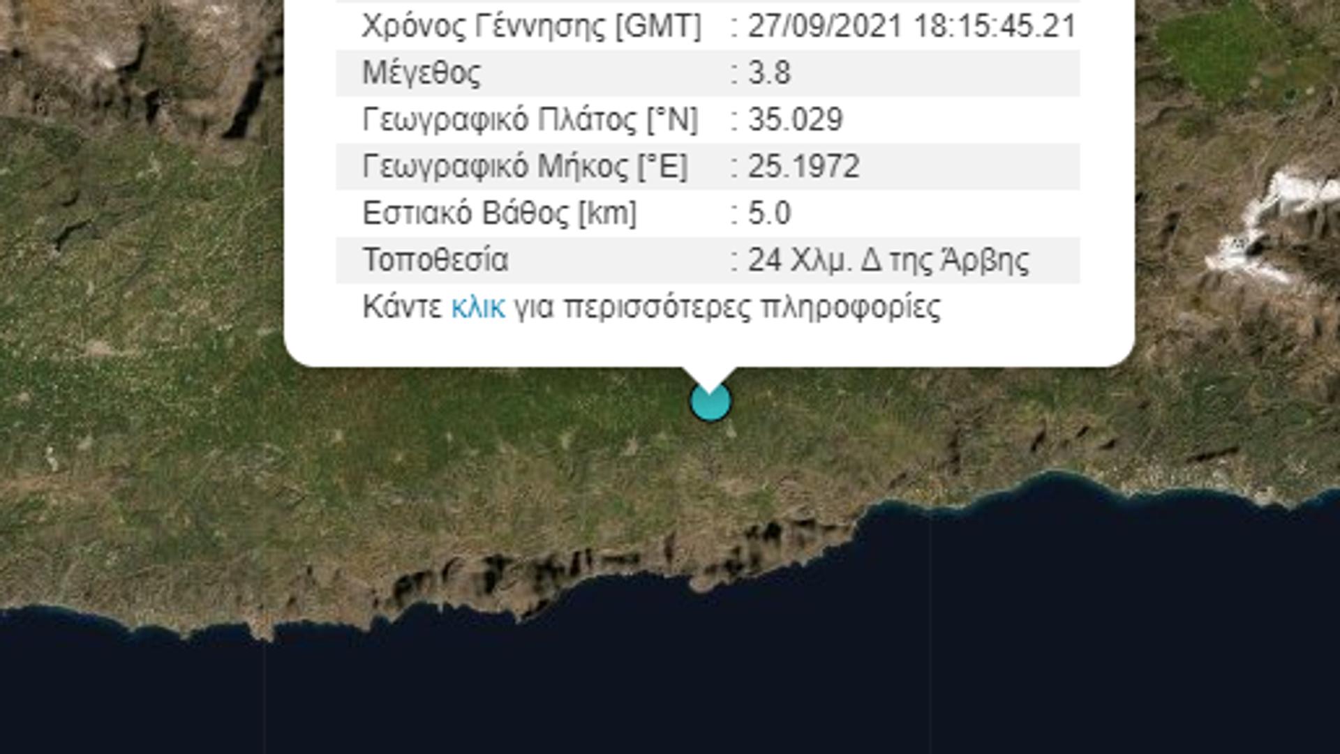 Σεισμός στο Ηράκλειο - Sputnik Ελλάδα, 1920, 27.09.2021