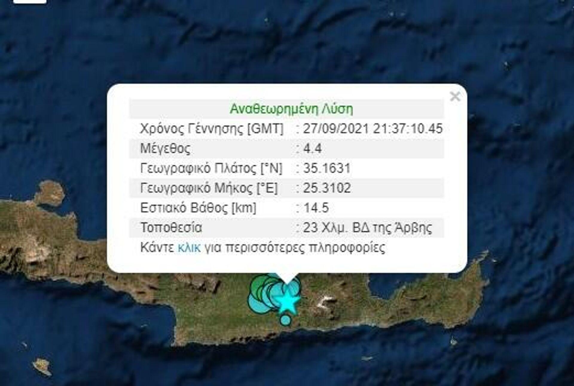Σεισμός στην Κρήτη - Sputnik Ελλάδα, 1920, 28.09.2021