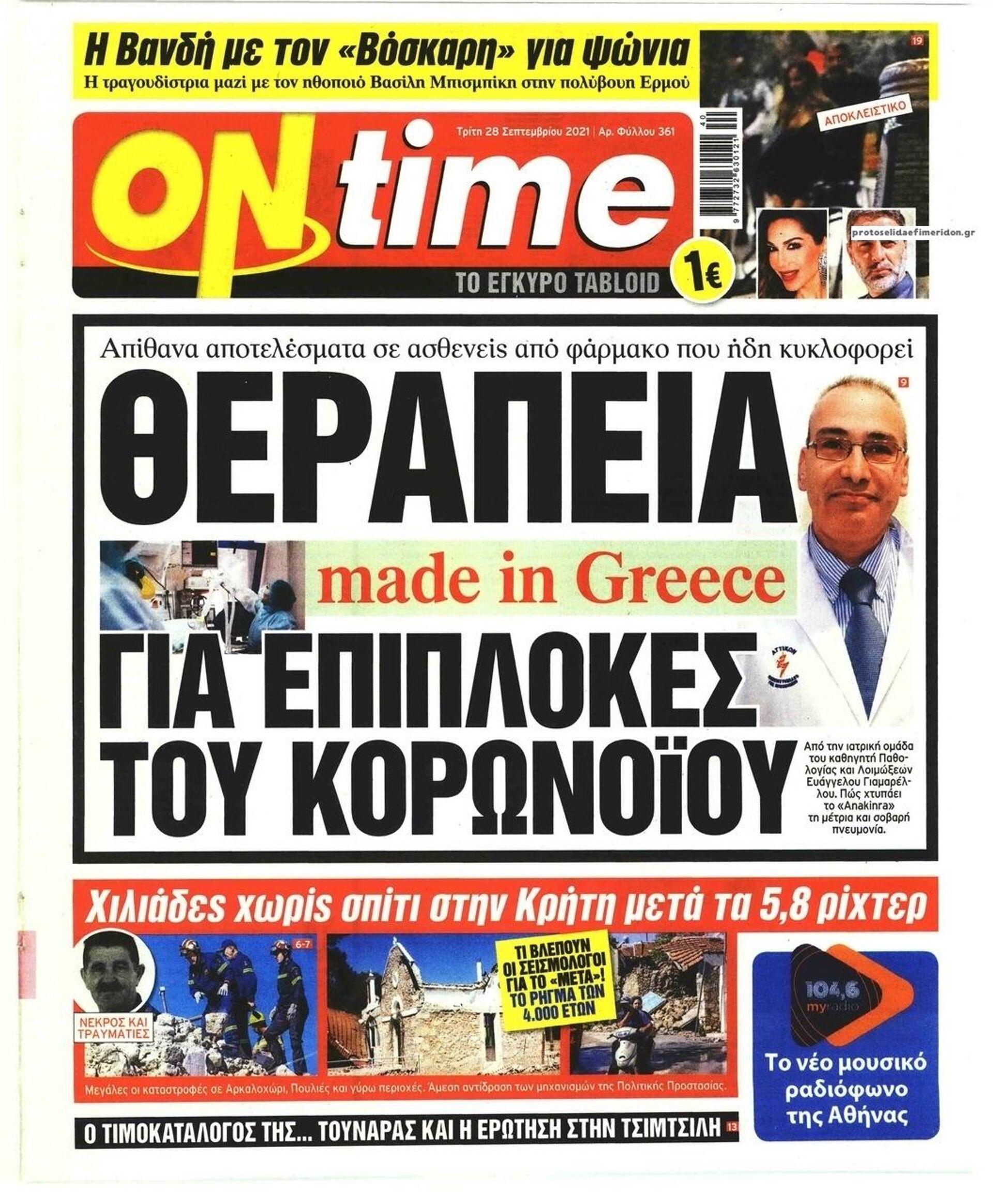 Το πρωτοσέλιδο της εφημερίδας On Time για την Τρίτη 28 Σεπτεμβρίου - Sputnik Ελλάδα, 1920, 28.09.2021