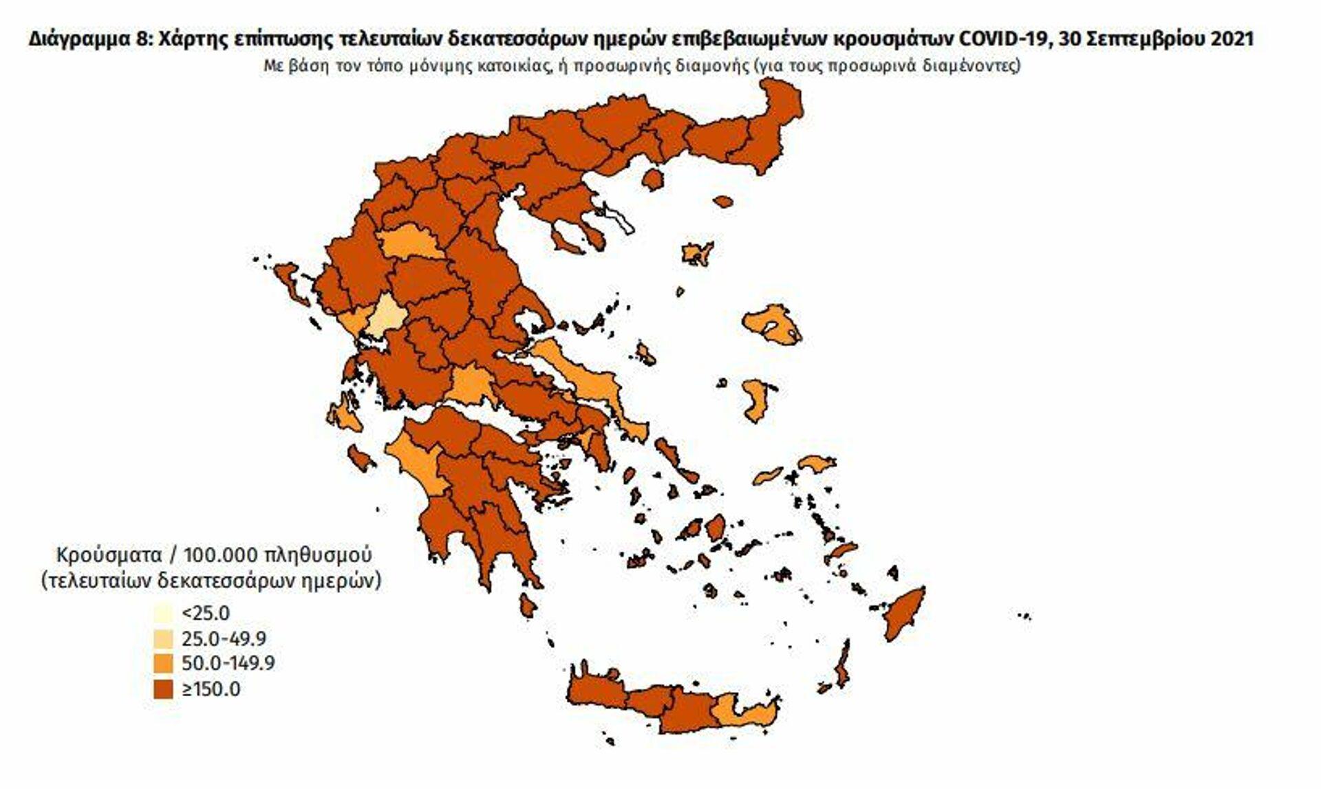 Χάρτης κορονοϊού, 30 Σεπτεμβρίου - Sputnik Ελλάδα, 1920, 30.09.2021