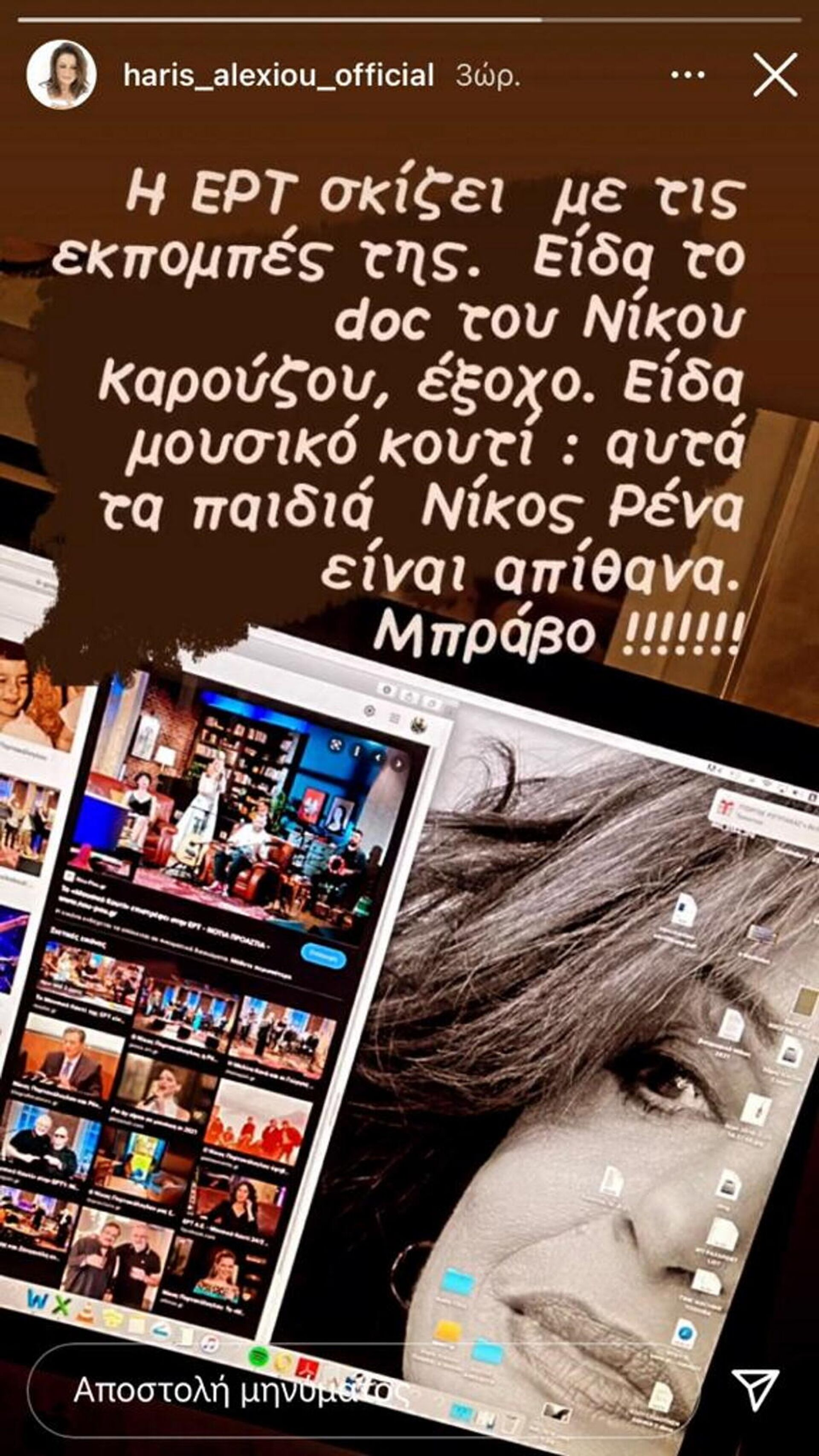 Instagram Story της Χαρούλας Αλεξίου για την ΕΡΤ, 30 Σεπτεμβρίου 2021 - Sputnik Ελλάδα, 1920, 30.09.2021