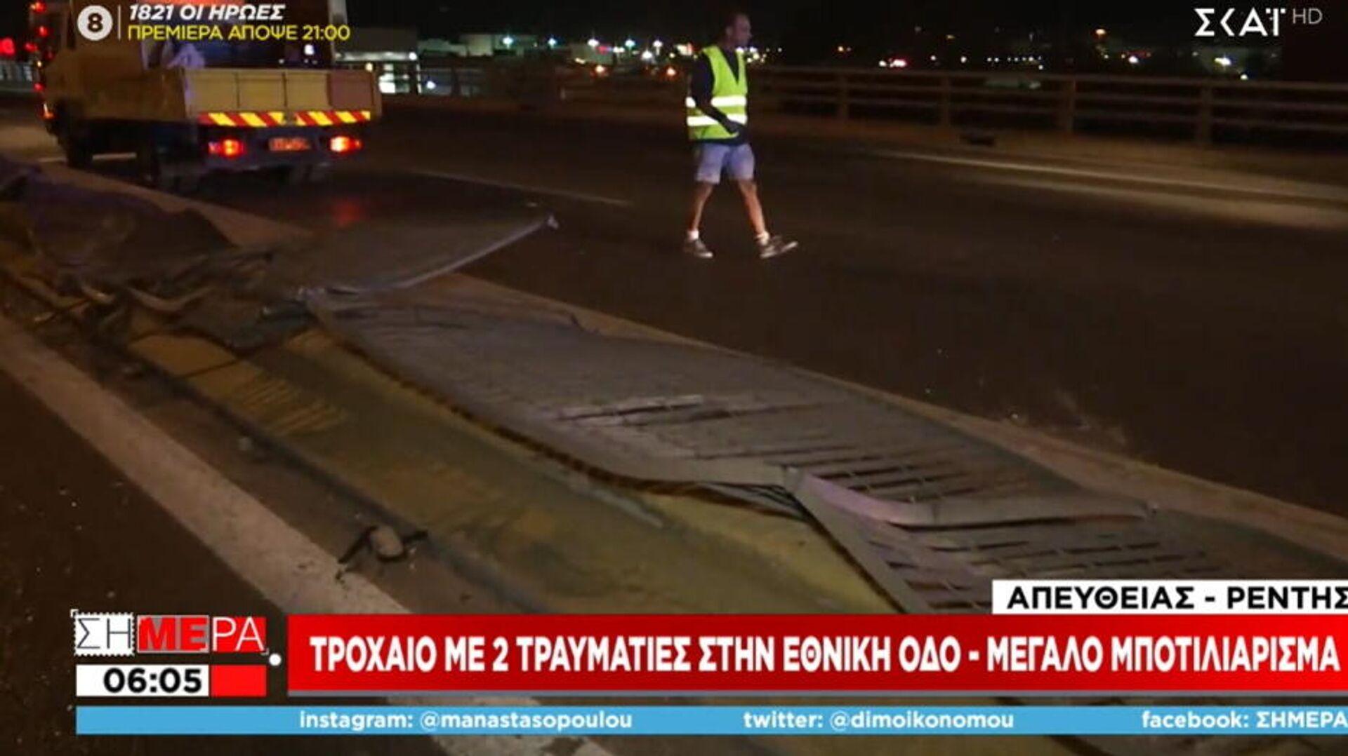 Τροχαίο ατύχημα στον Ρέντη (ΣΚΑΪ), 1 Οκτωβρίου 2021 - Sputnik Ελλάδα, 1920, 01.10.2021