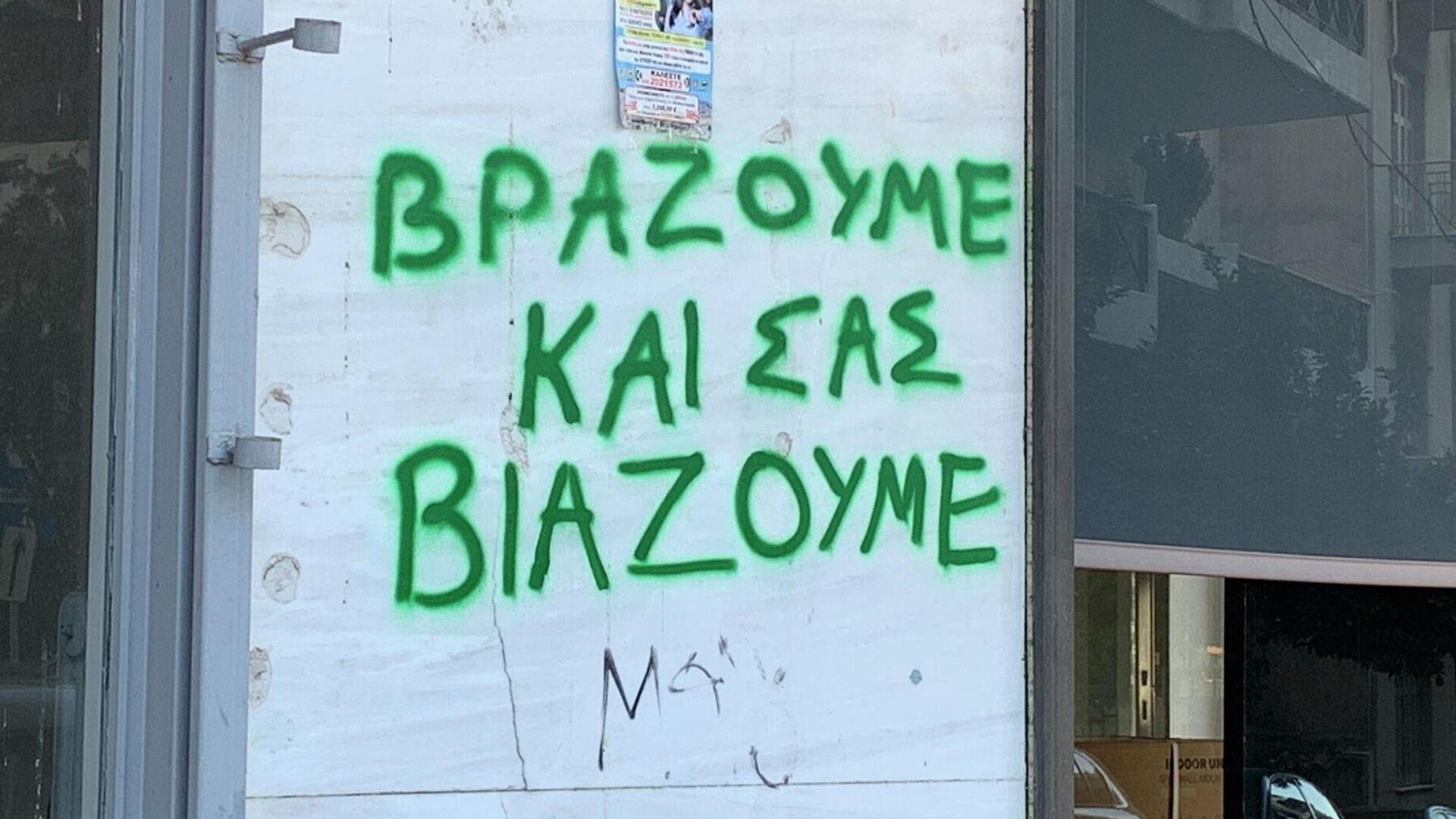 Σύνθημα στον τοίχο στου Ζωγράφου - Sputnik Ελλάδα, 1920, 01.10.2021