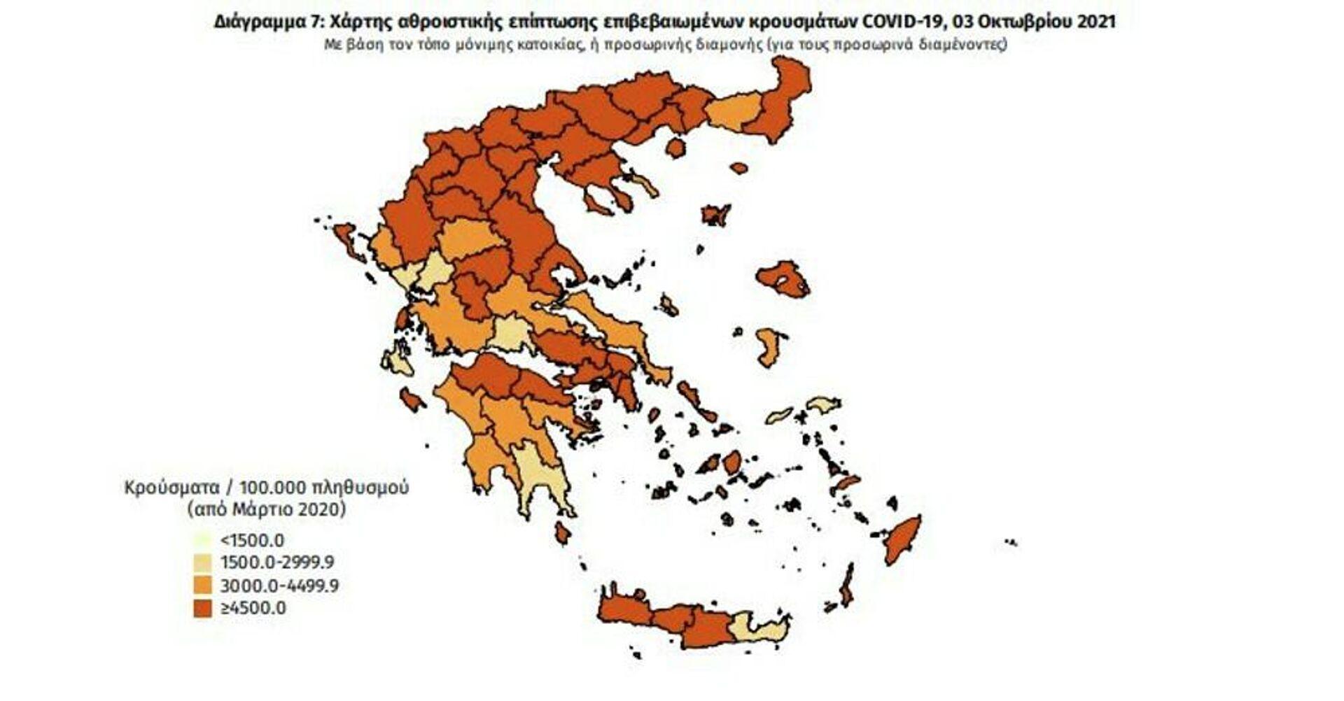 Ο χάρτης επιβεβαιωμένων κρουσμάτων κορονοϊού για την 3η Οκτώβρη 2021 - Sputnik Ελλάδα, 1920, 03.10.2021