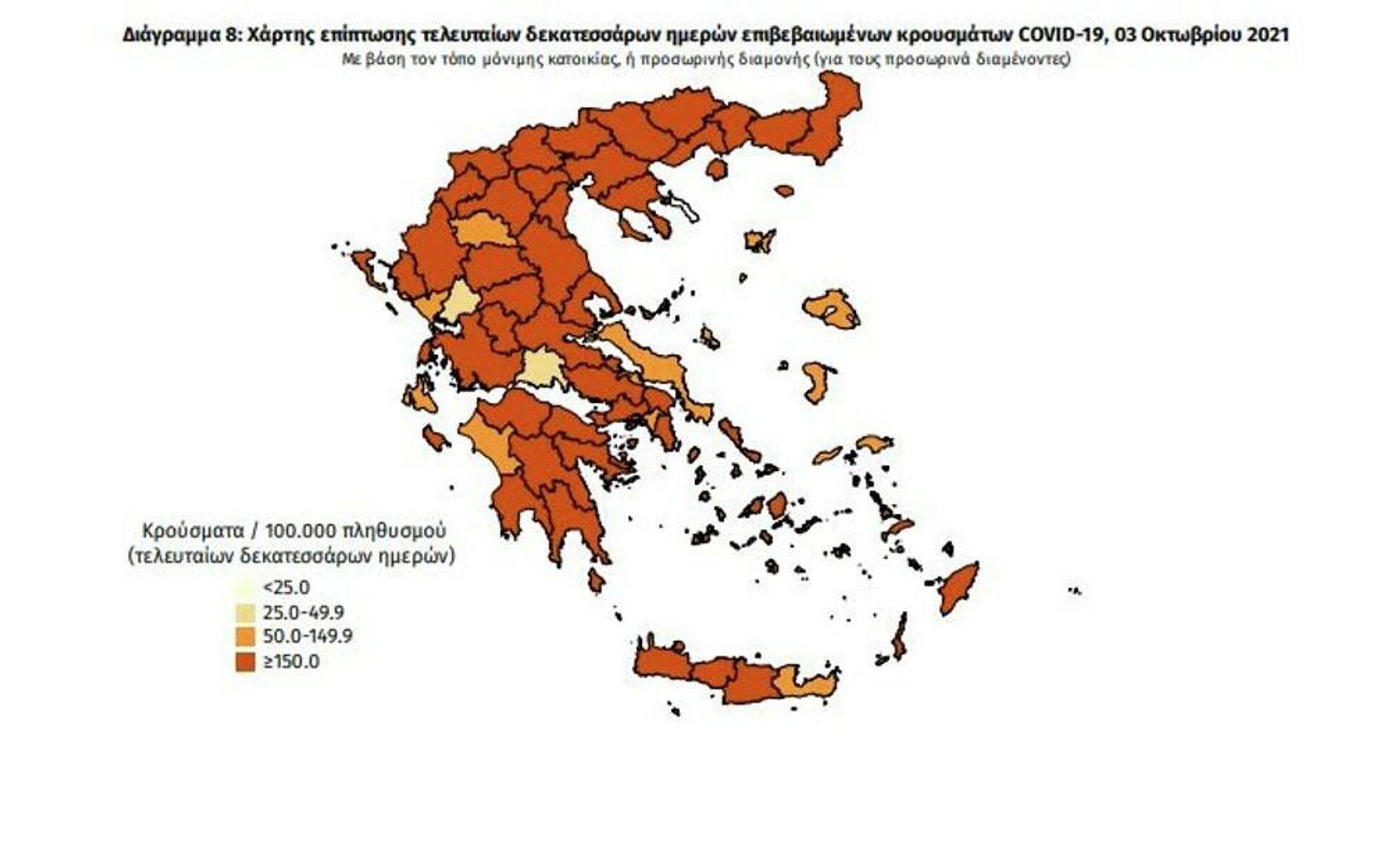 Ο χάρτης επίπτωσης για τις τελευταίες 14 ημέρες των επιβεβαιωμένων κρουσμάτων κορονοϊού - Sputnik Ελλάδα, 1920, 03.10.2021