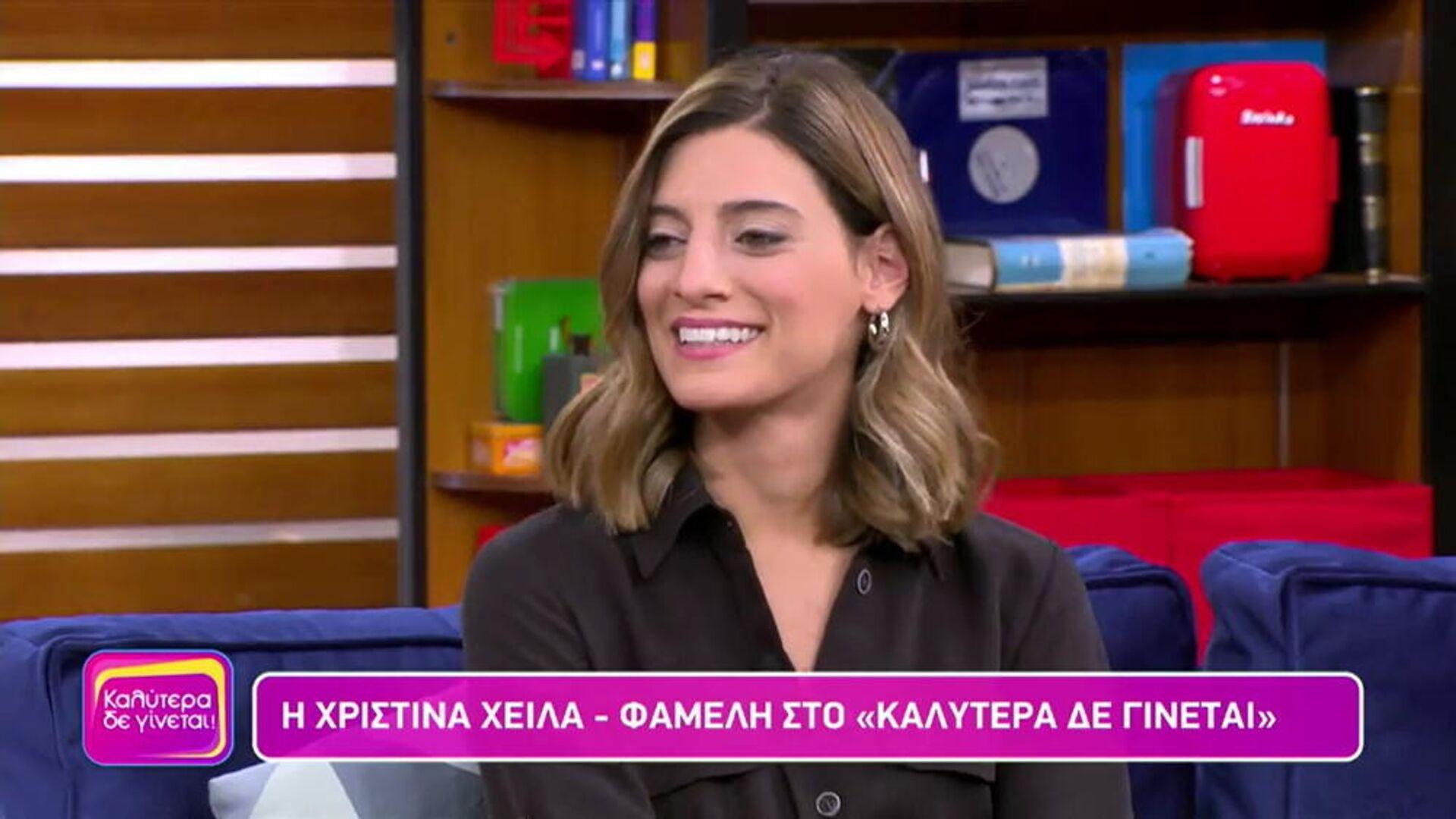 Η Χριστίνα Χειλά-Φαμέλη στην εκπομπή «Καλύτερα Δεν Γίνεται» (ALPHA), 3 Οκτωβρίου 2021 - Sputnik Ελλάδα, 1920, 04.10.2021