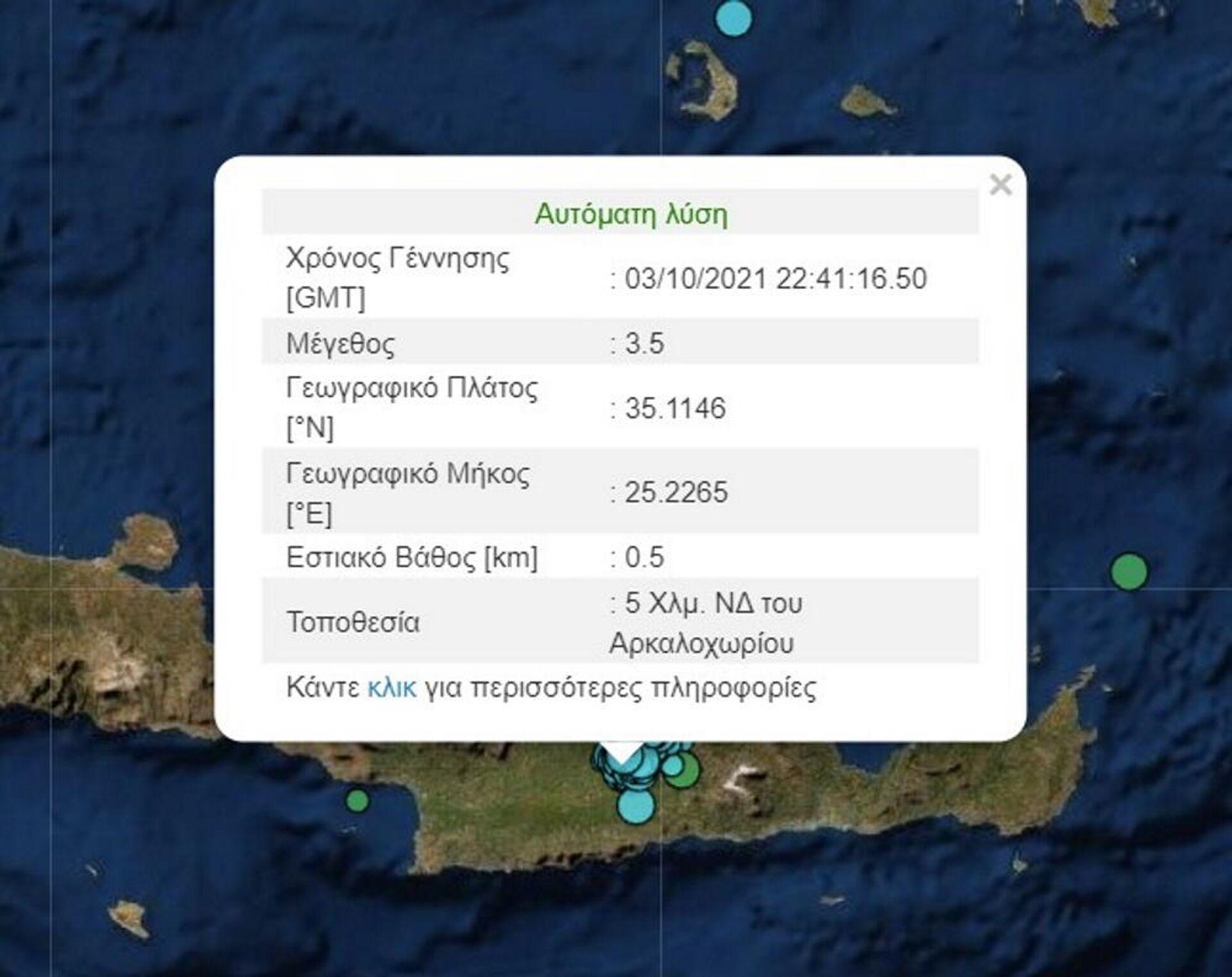 Σεισμός στο Ηράκλειο Κρήτης, 4 Οκτωβρίου 2021 - Sputnik Ελλάδα, 1920, 04.10.2021
