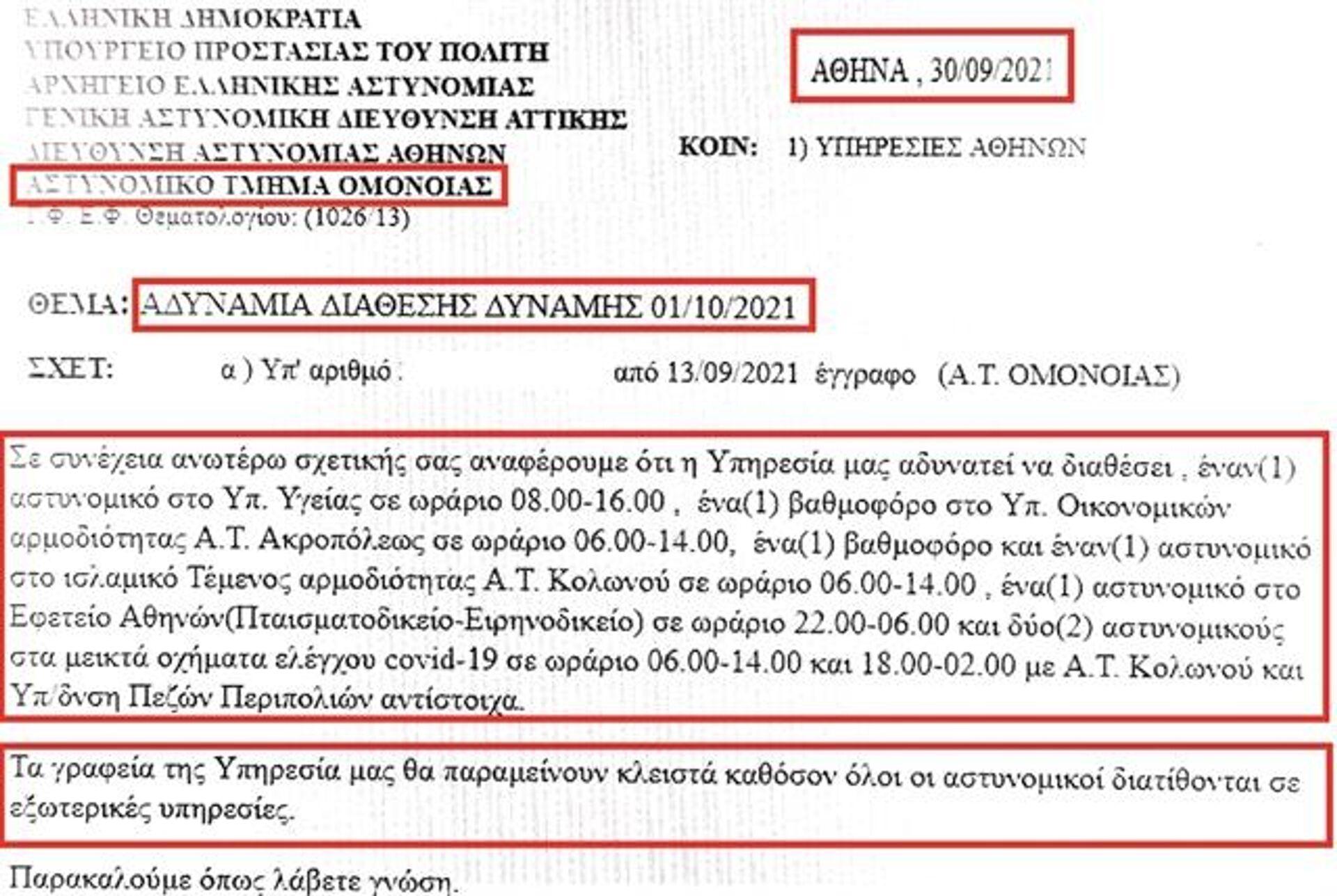 Έγγραφο για το κλείσιμο του Αστυνομικού Τμήματος Ομονοίας - Sputnik Ελλάδα, 1920, 04.10.2021