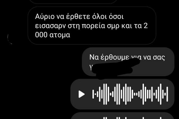 Προκλητικά μηνύματα όπως «οι πέτρες καλά ήταν;» - Sputnik Ελλάδα