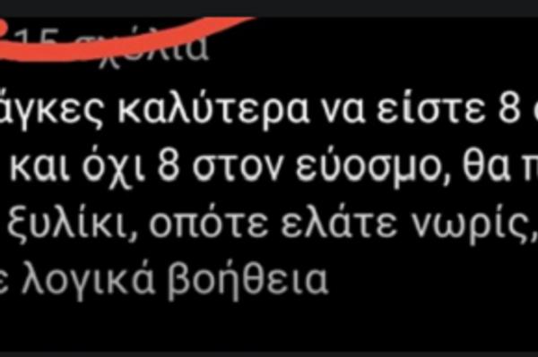 Ζητούν βοήθεια για «ξυλίκι» - Sputnik Ελλάδα