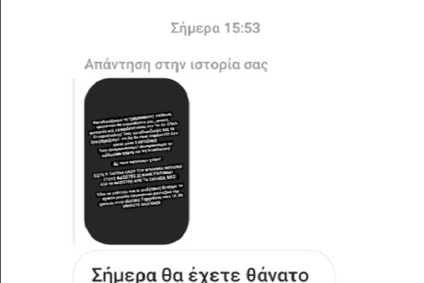 «Σήμερα θα έχετε θάνατο» γράφει ακροδεξιός ως απάντηση σε ιστορία στο Instagram - Sputnik Ελλάδα