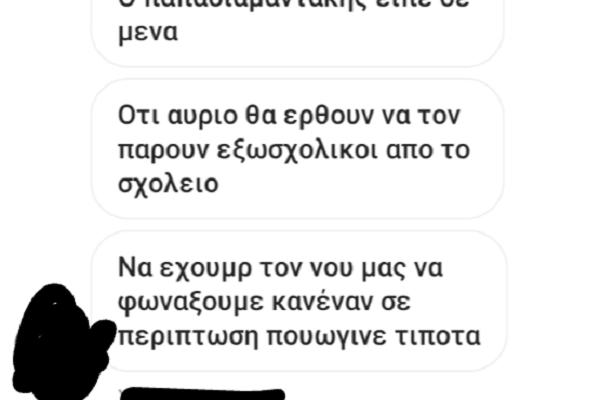 Μηνύματα για «φασίστες εξωσχολικούς» - Sputnik Ελλάδα