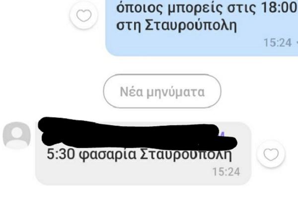 Καλέσματα για «φασαρία» στη Σταυρούπολη - Sputnik Ελλάδα
