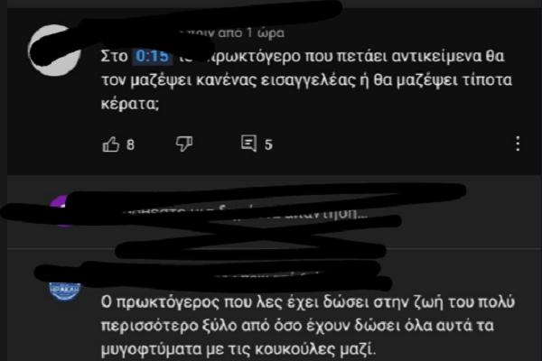Σχόλια και σε βίντεο στο YouTube - Sputnik Ελλάδα