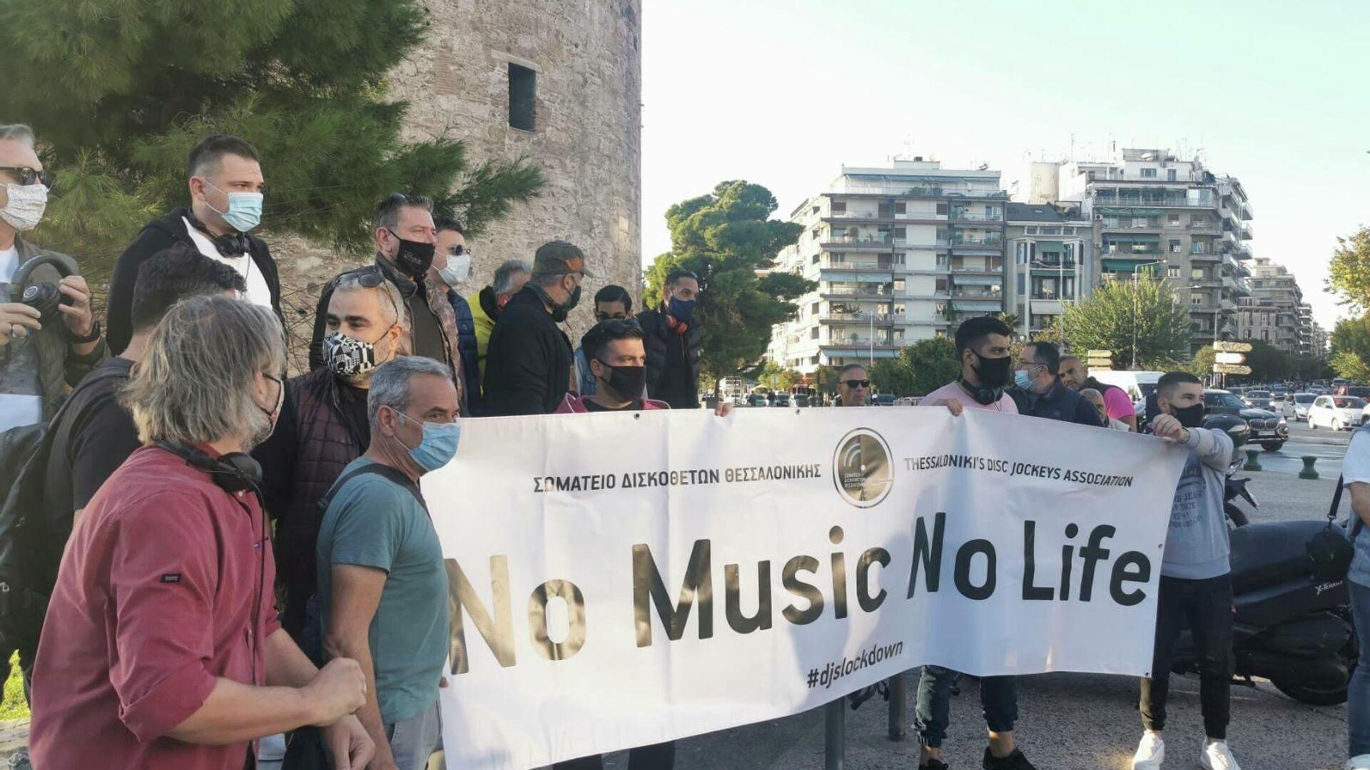 Διαμαρτυρία Dj στο Λευκό Πύργο  - Sputnik Ελλάδα, 1920, 04.10.2021