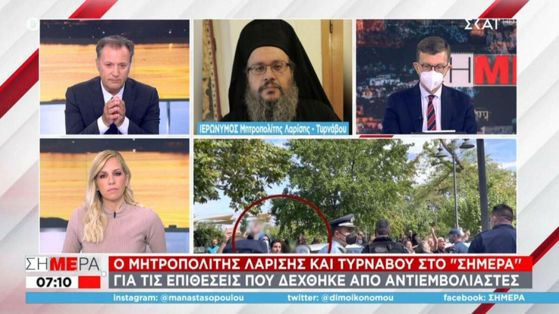 Ο Μητροπολίτης Λαρίσης και Τυρνάβου Ιερώνυμος - Sputnik Ελλάδα, 1920, 05.10.2021