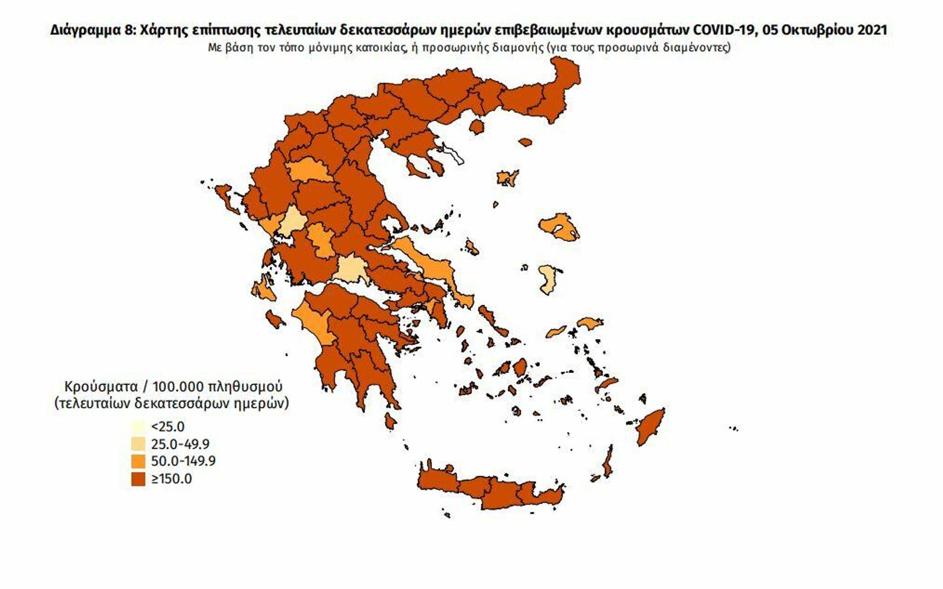 Χάρτης κρουσμάτων 14 ημερών - Sputnik Ελλάδα, 1920, 05.10.2021