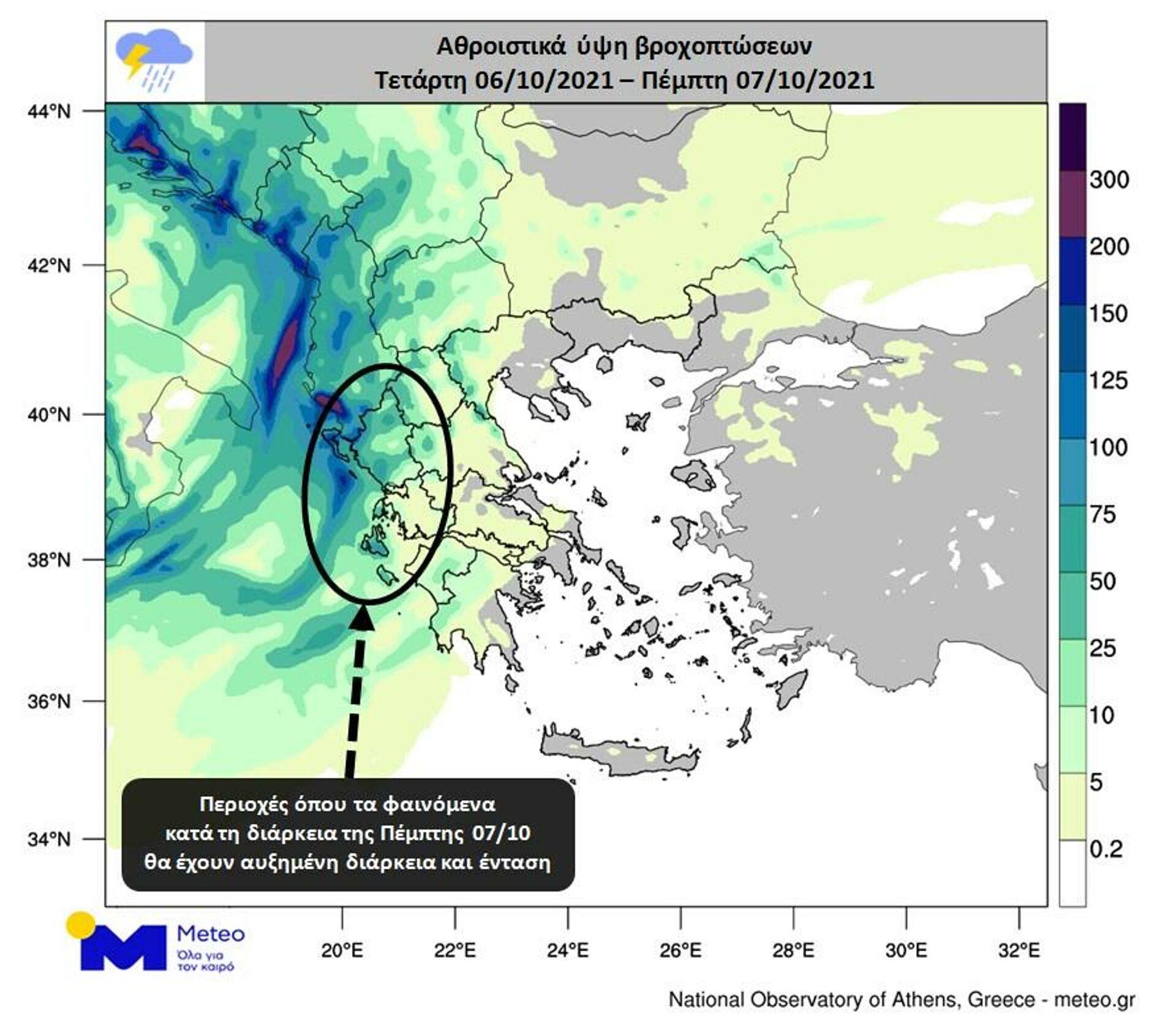Εκτιμώμενα αθροιστικά ύψη υετού (βροχές/καταιγίδες) έως τις βραδινές ώρες της Πέμπτης 07/10 - Sputnik Ελλάδα, 1920, 06.10.2021