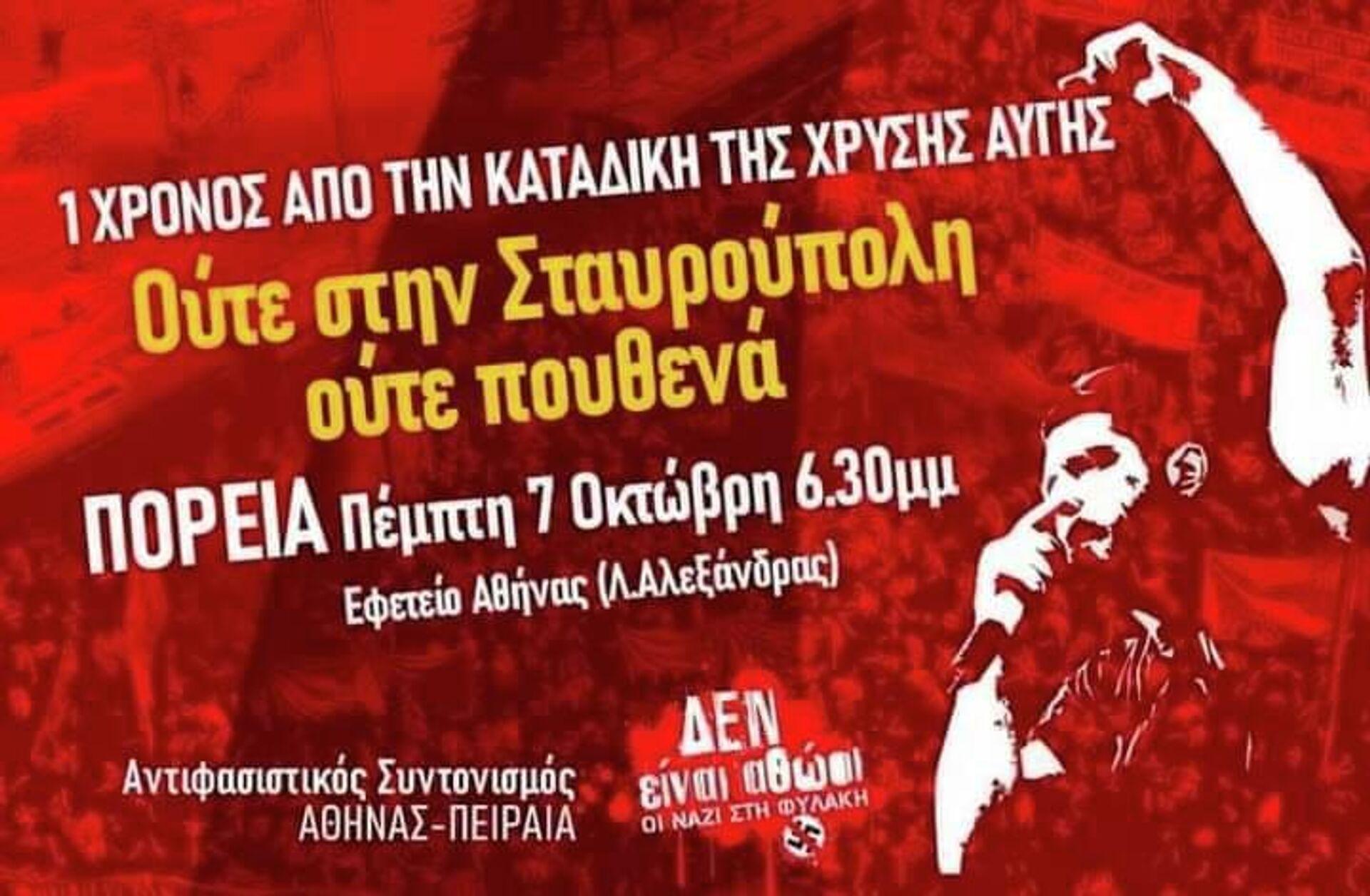 Αντιφασιστική πορεία ένα χρόνο μετά την καταδίκη της Χρυσής Αυγής - Sputnik Ελλάδα, 1920, 06.10.2021