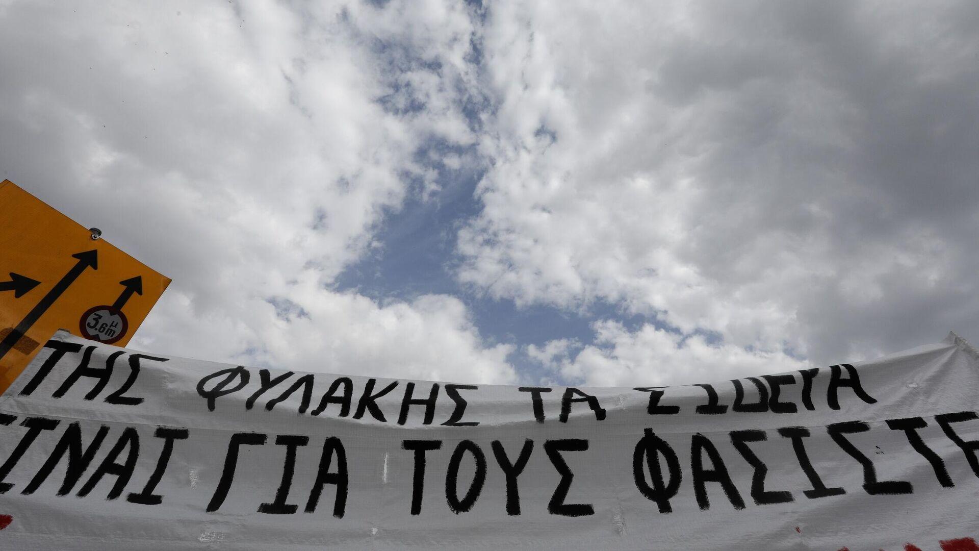 Συγκέντρωση κατά την διάρκεια της ημέρας ανακοίνωσης της απόφασης στη δίκη της Χρυσής Αυγής, 7 Οκτωβρίου 2020 - Sputnik Ελλάδα, 1920, 06.10.2021