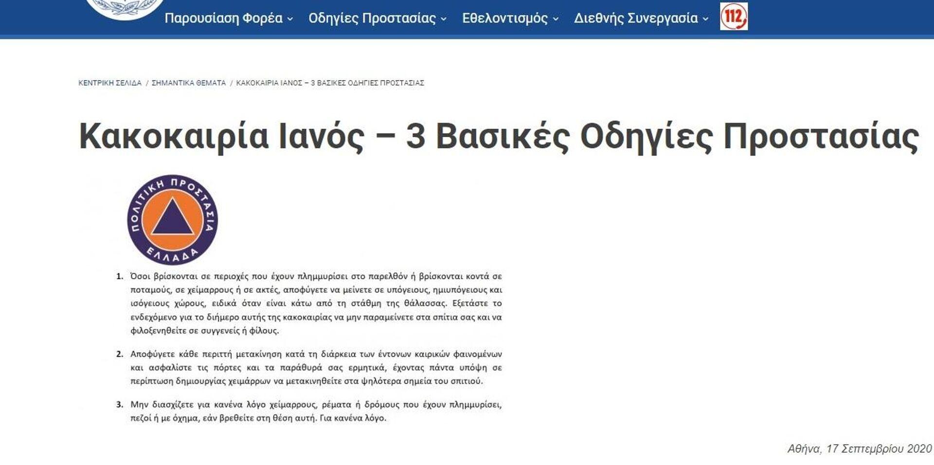 Η ιστοσελίδα της Πολιτικής Προστασίας για την κακοκαιρία «Ιανός» - Sputnik Ελλάδα, 1920, 07.10.2021