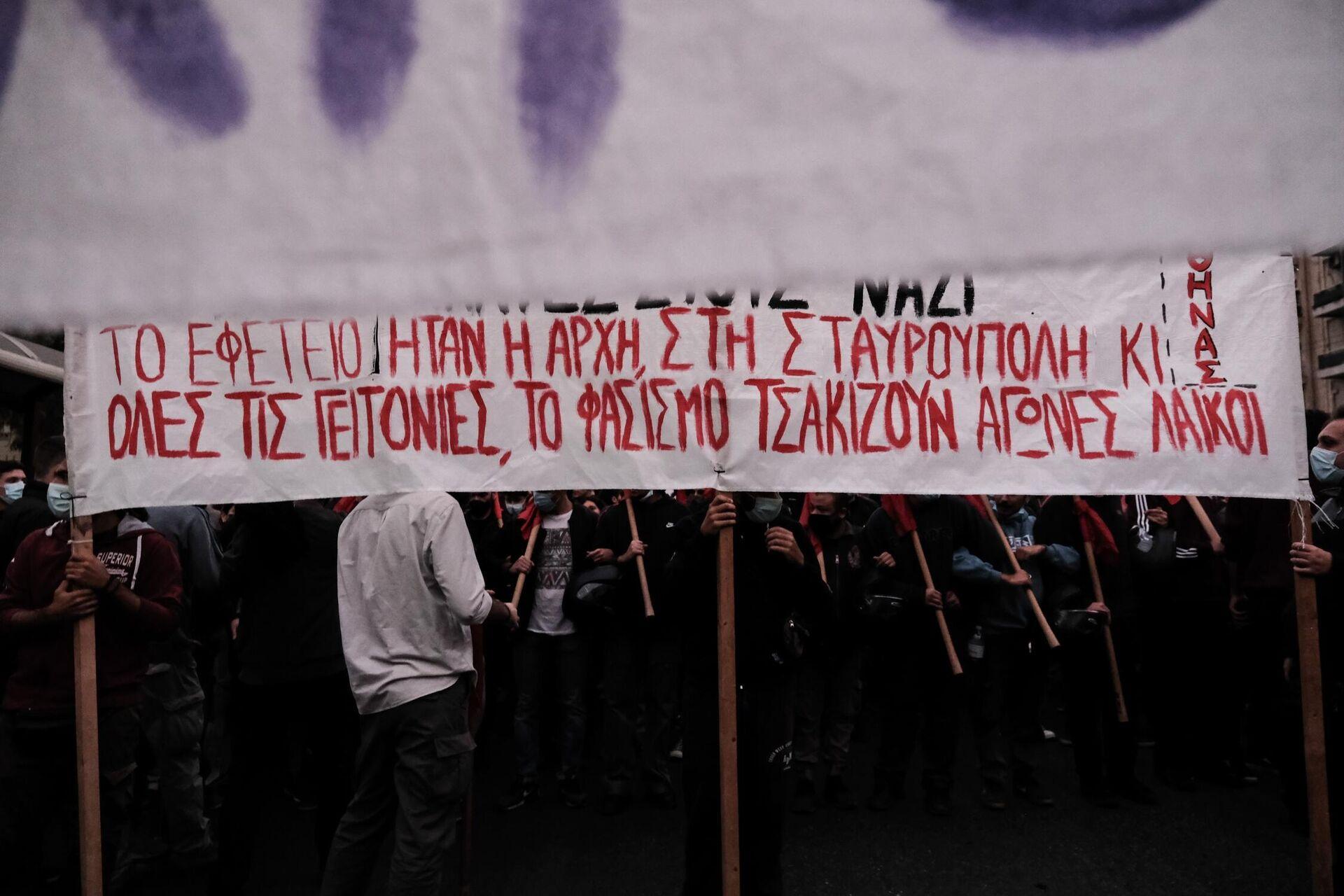 Αντιφασιστική συγκέντρωση και πορεία για τη συμπλήρωση ενός χρόνου από το τέλος της Δίκης της Χρυσής Αυγής - Sputnik Ελλάδα, 1920, 07.10.2021