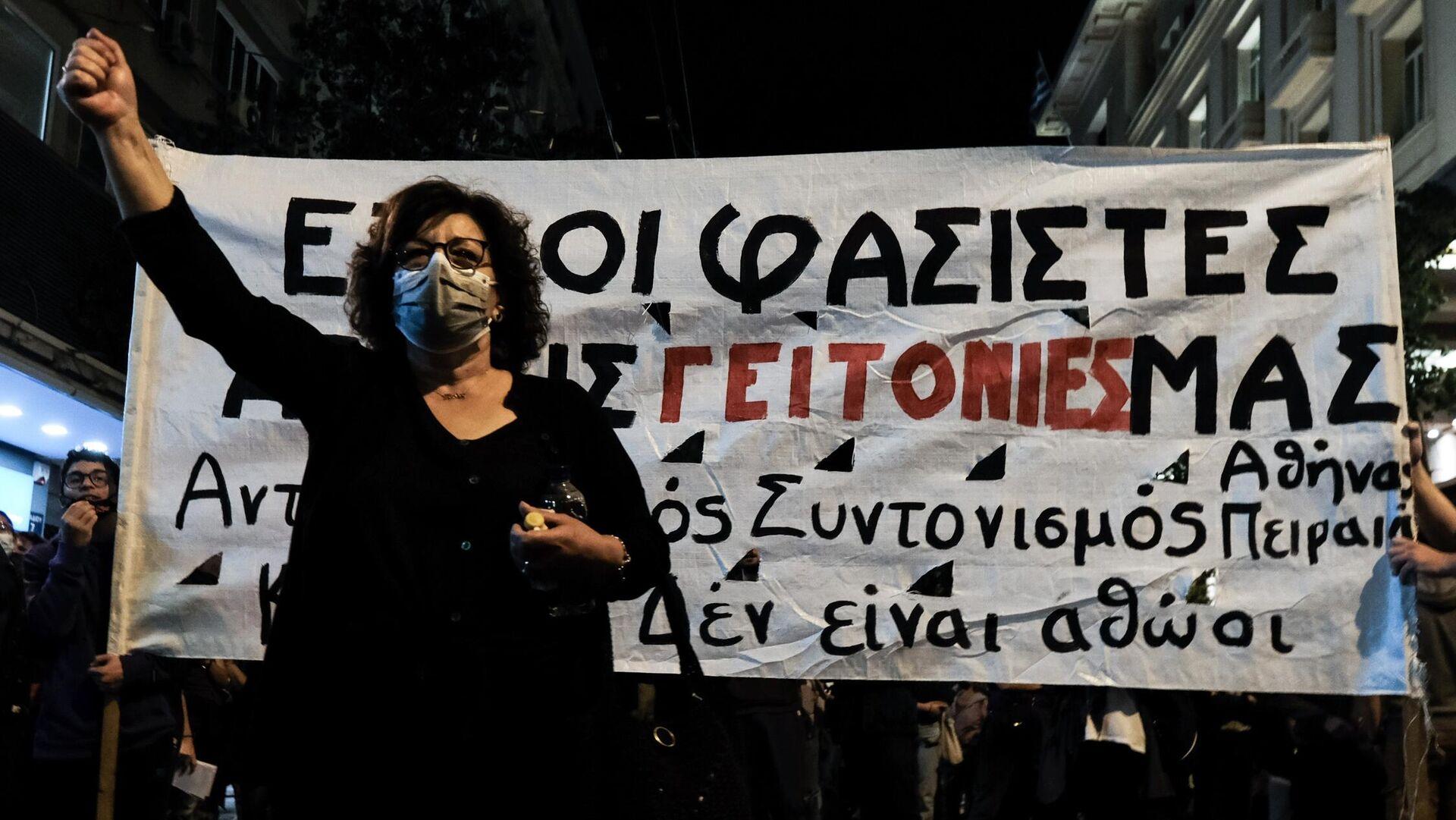 Αντιφασιστική πορεία για τον ένα χρόνο από την καταδίκη της ΧΑ - Sputnik Ελλάδα, 1920, 07.10.2021